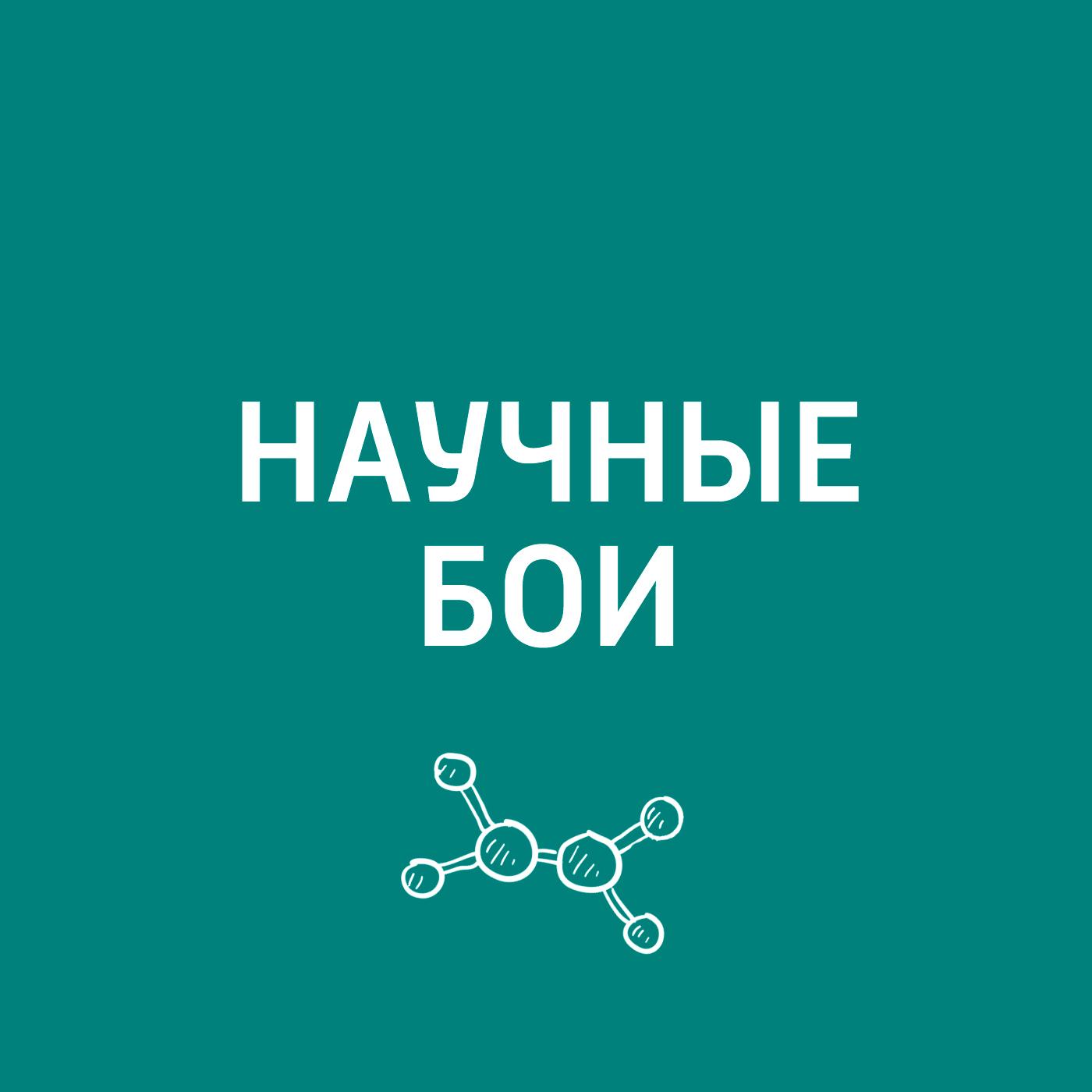 Евгений Стаховский Как археология и геоморфология помогают друг другу клейн л диалоги теоретическая археология и не только