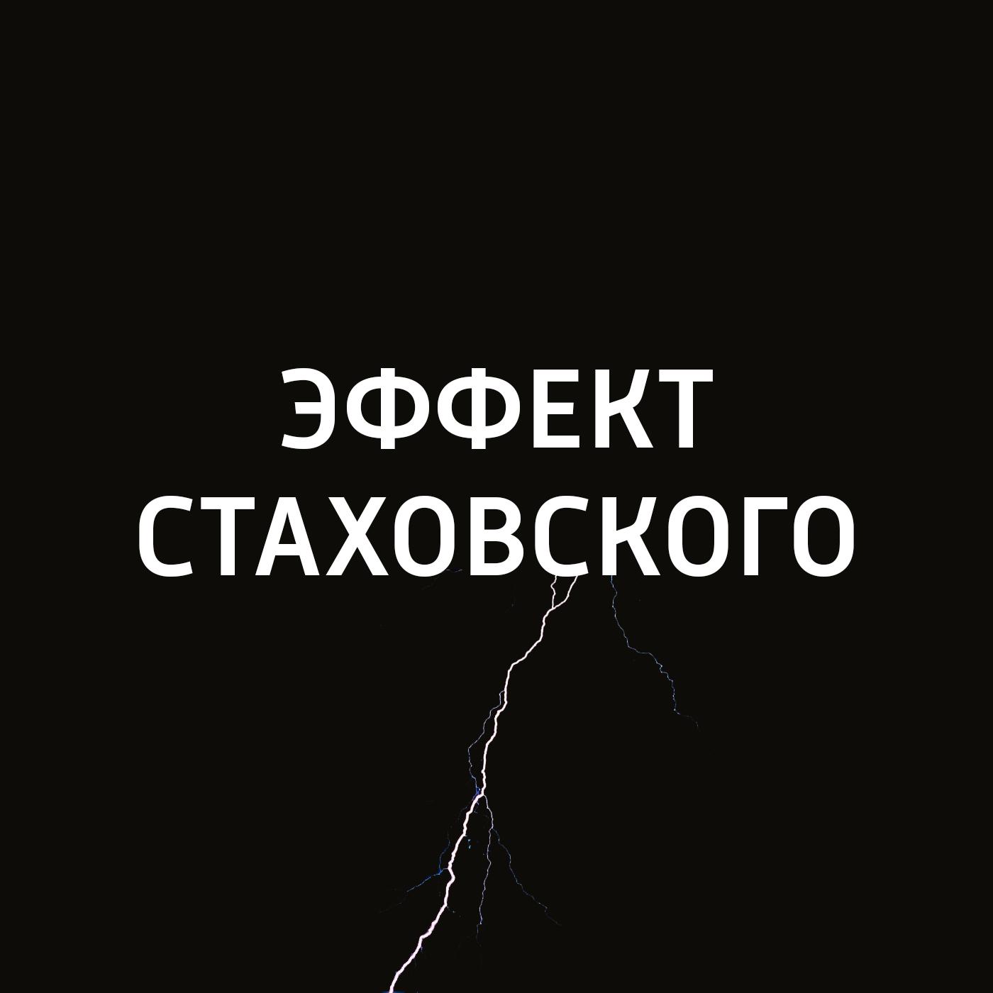 Евгений Стаховский Никотин