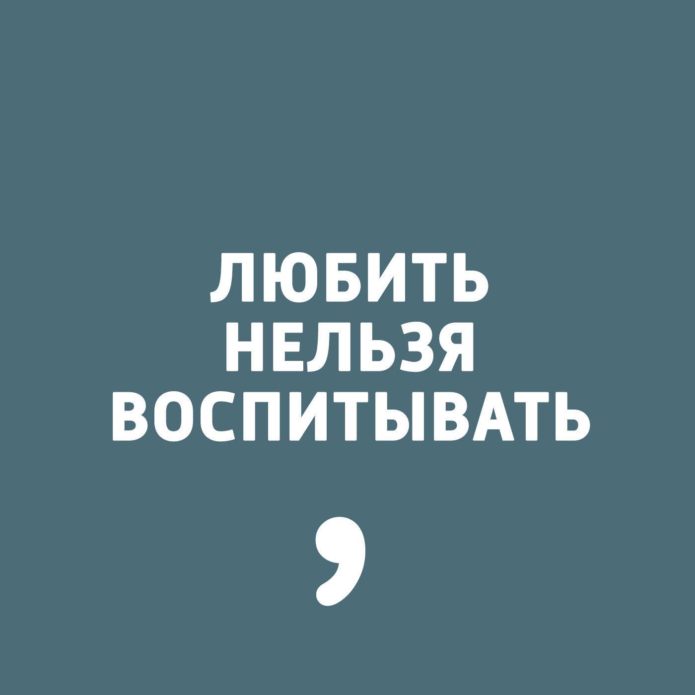 Дима Зицер Выпуск 18 андрей шаргородский откуда дети берутся сборник