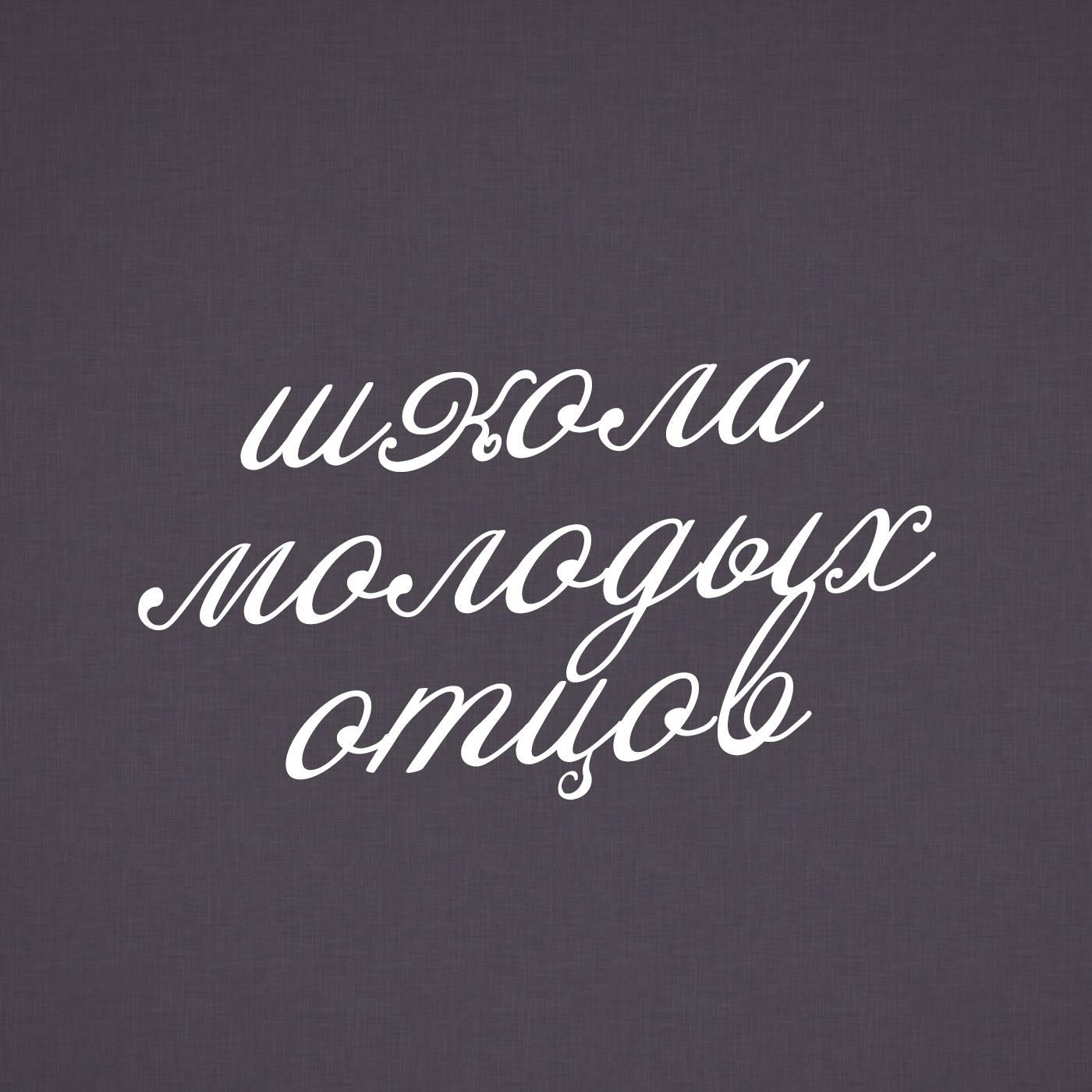 Творческий коллектив шоу «Сергей Стиллавин и его друзья» Правильное питание