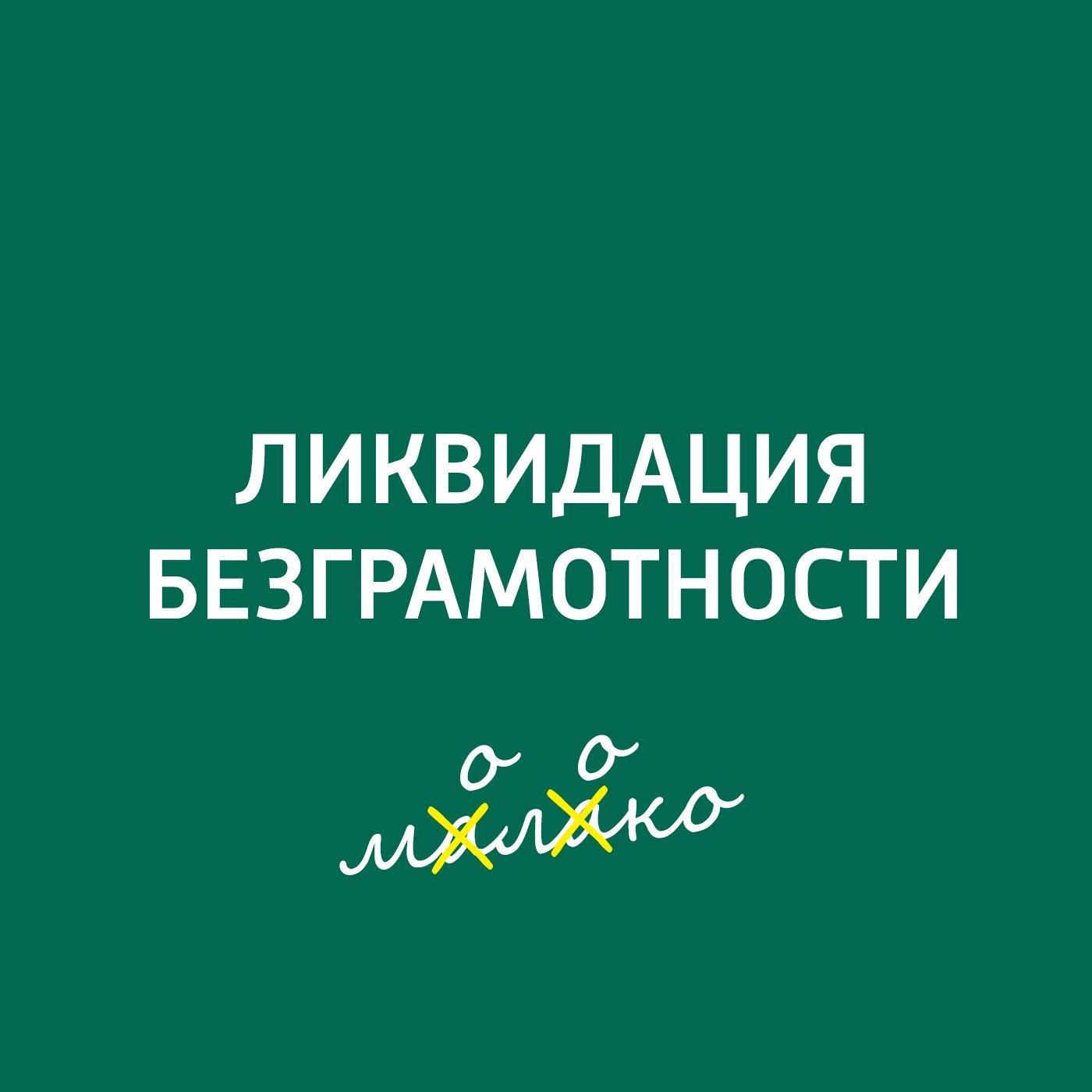 Творческий коллектив шоу «Сергей Стиллавин и его друзья» Речевая практика и игра слов