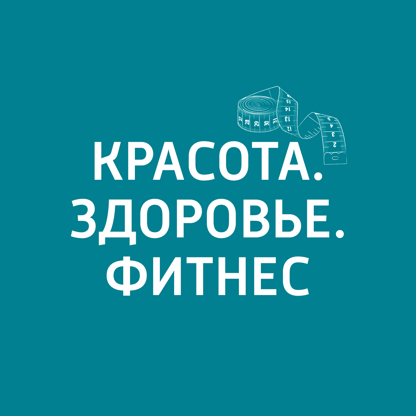 Маргарита Митрофанова Оружие против старения: терапия или хирургия?