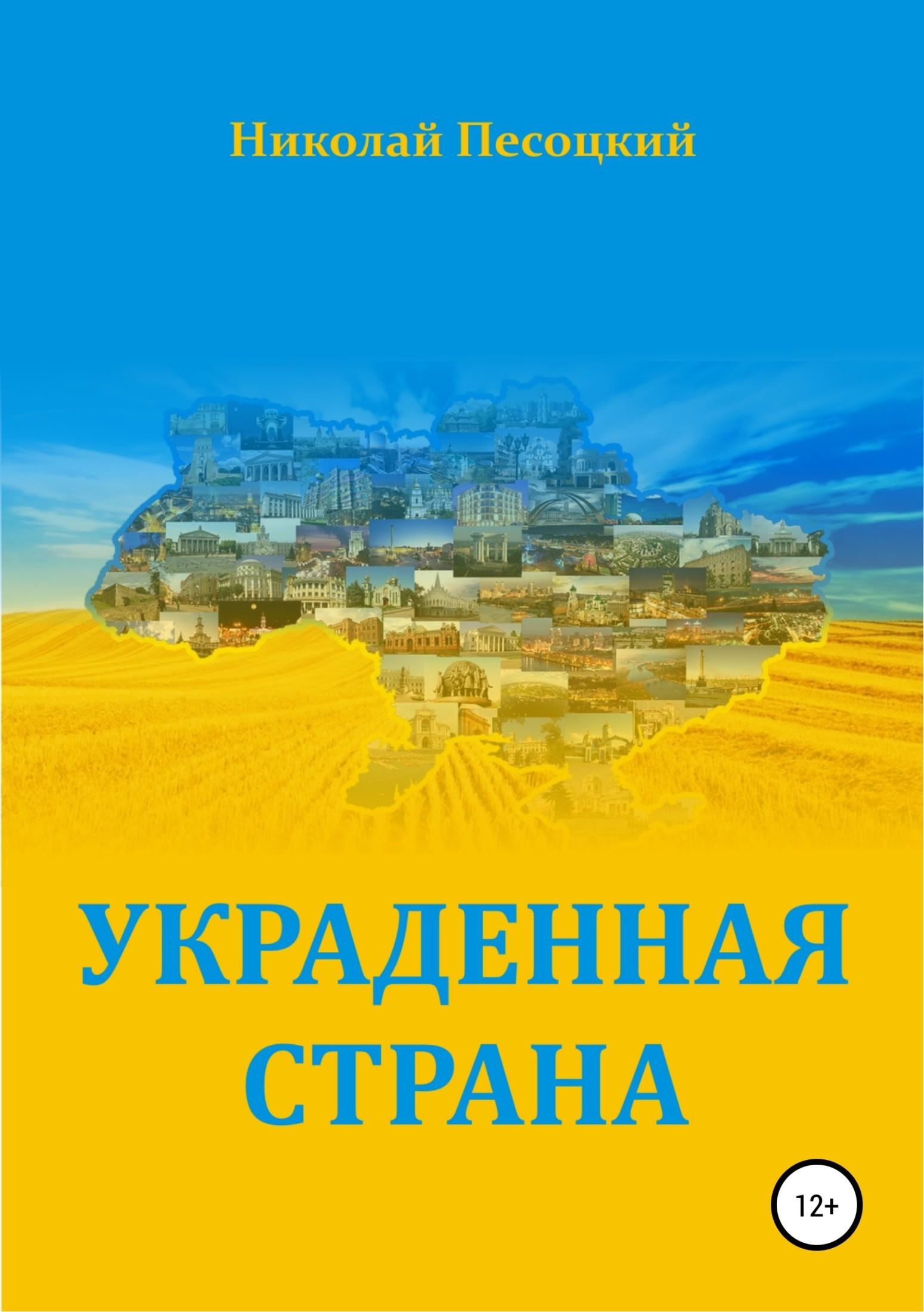 Николай Песоцкий Украденная страна