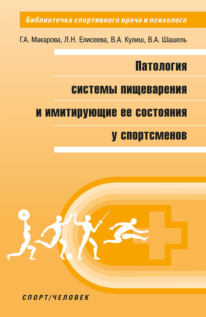 цены Л. Н. Елисеева Патология системы пищеварения и имитирующие ее состояния у спортсменов