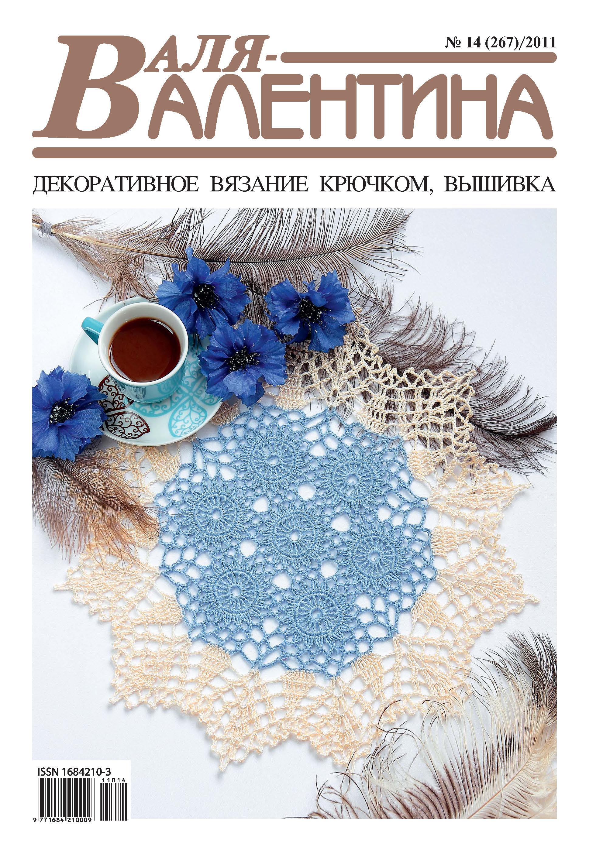 Отсутствует Валя-Валентина. Декоративное вязание крючком. №14/2011 изысканные салфетки ажурные проекты