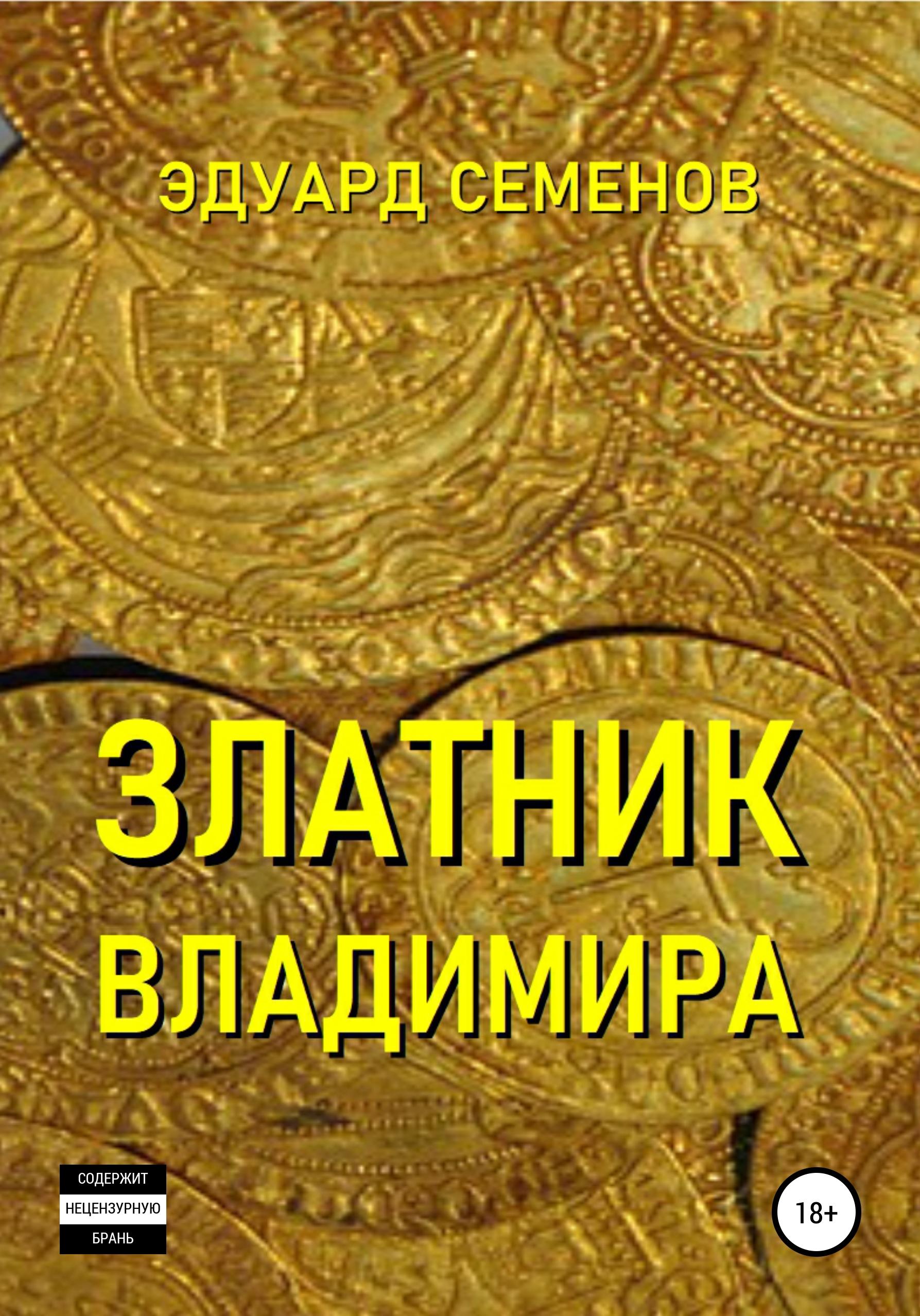 Эдуард Евгеньевич Семенов Златник Владимира монеты россии от владимира до владимира