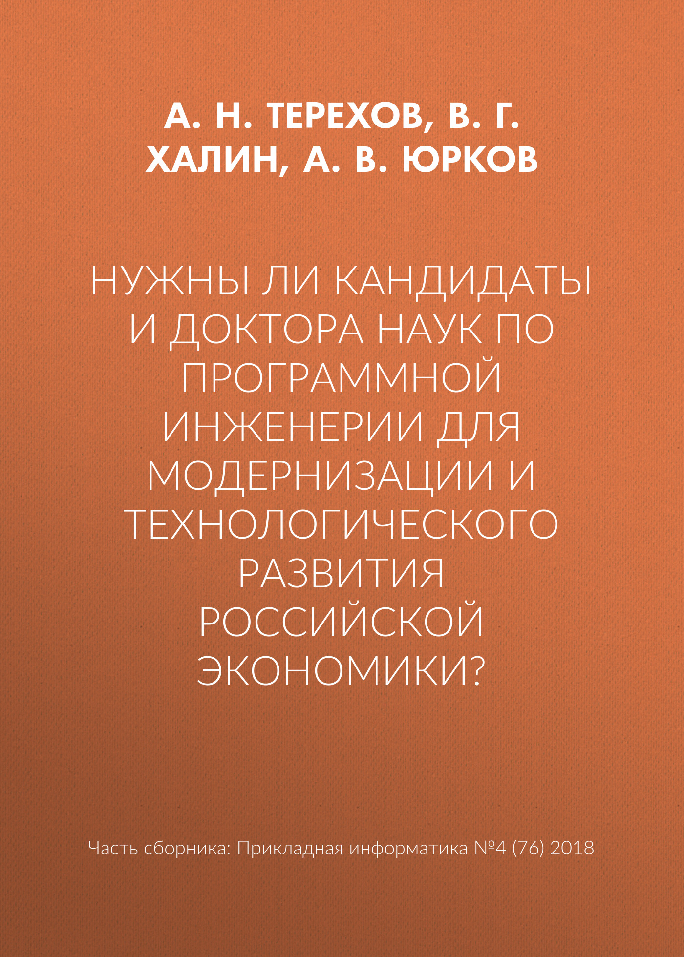 А. В. Юрков Нужны ли кандидаты и доктора наук по программной инженерии для модернизации и технологического развития российской экономики?