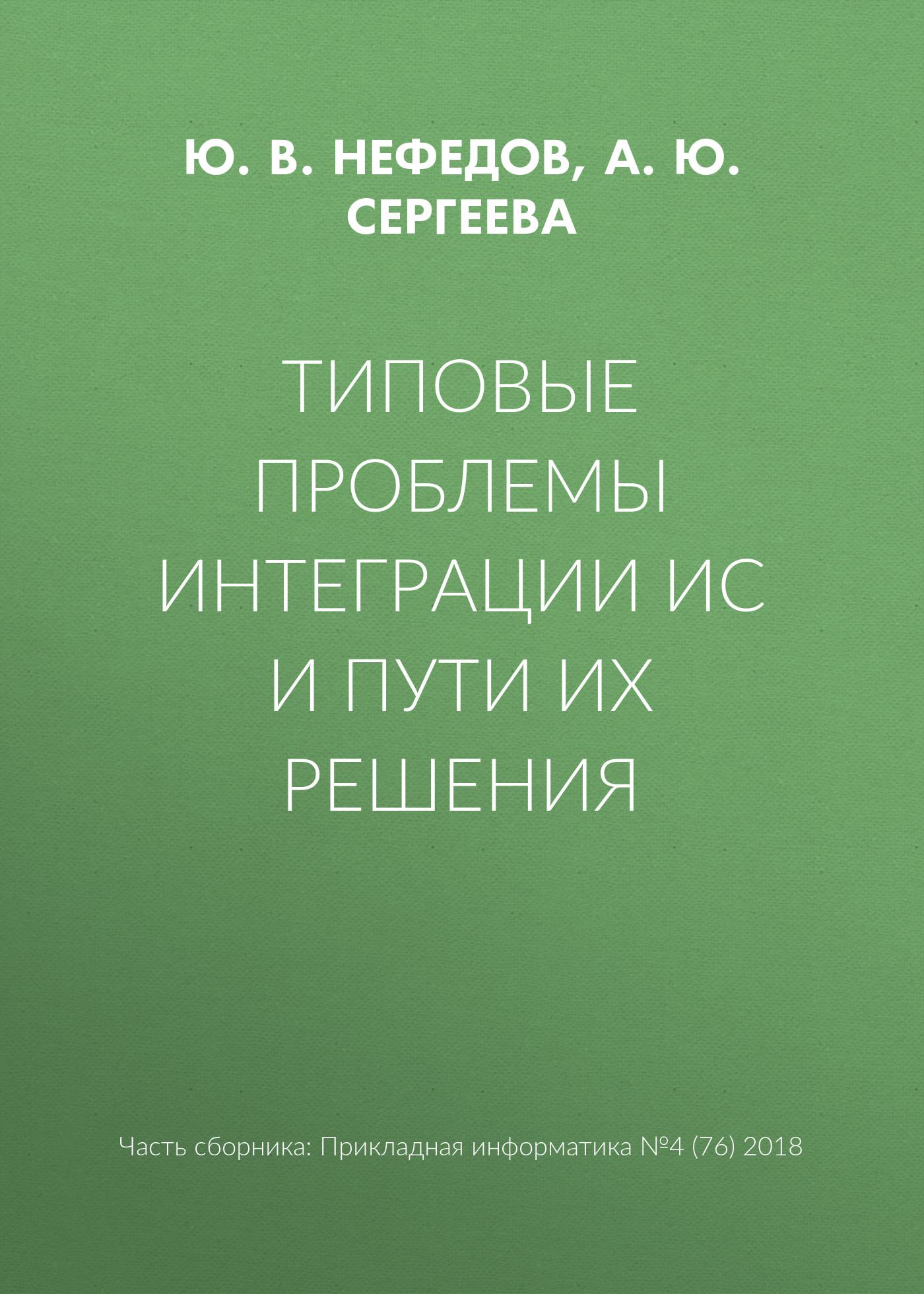 Ю. В. Нефедов Типовые проблемы интеграции ИС и пути их решения ю в чекмарев надежность информационных систем