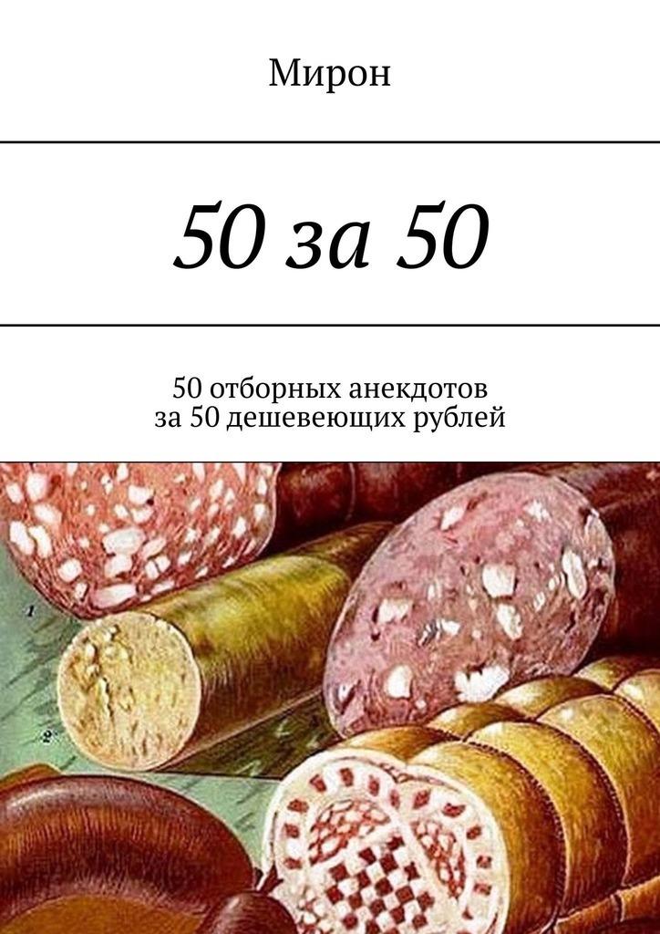 Мирон 50 за 50. 50отборных анекдотов за50дешевеющих рублей сборник купи – продай анекдоты про торговцев