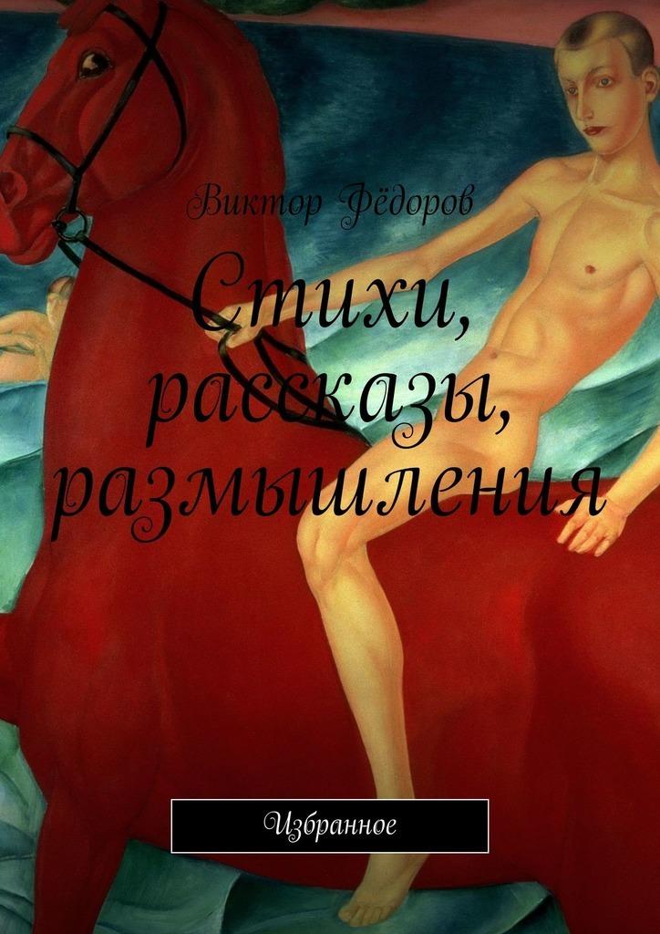 Виктор Фёдоров Стихи, рассказы, размышления. Избранное