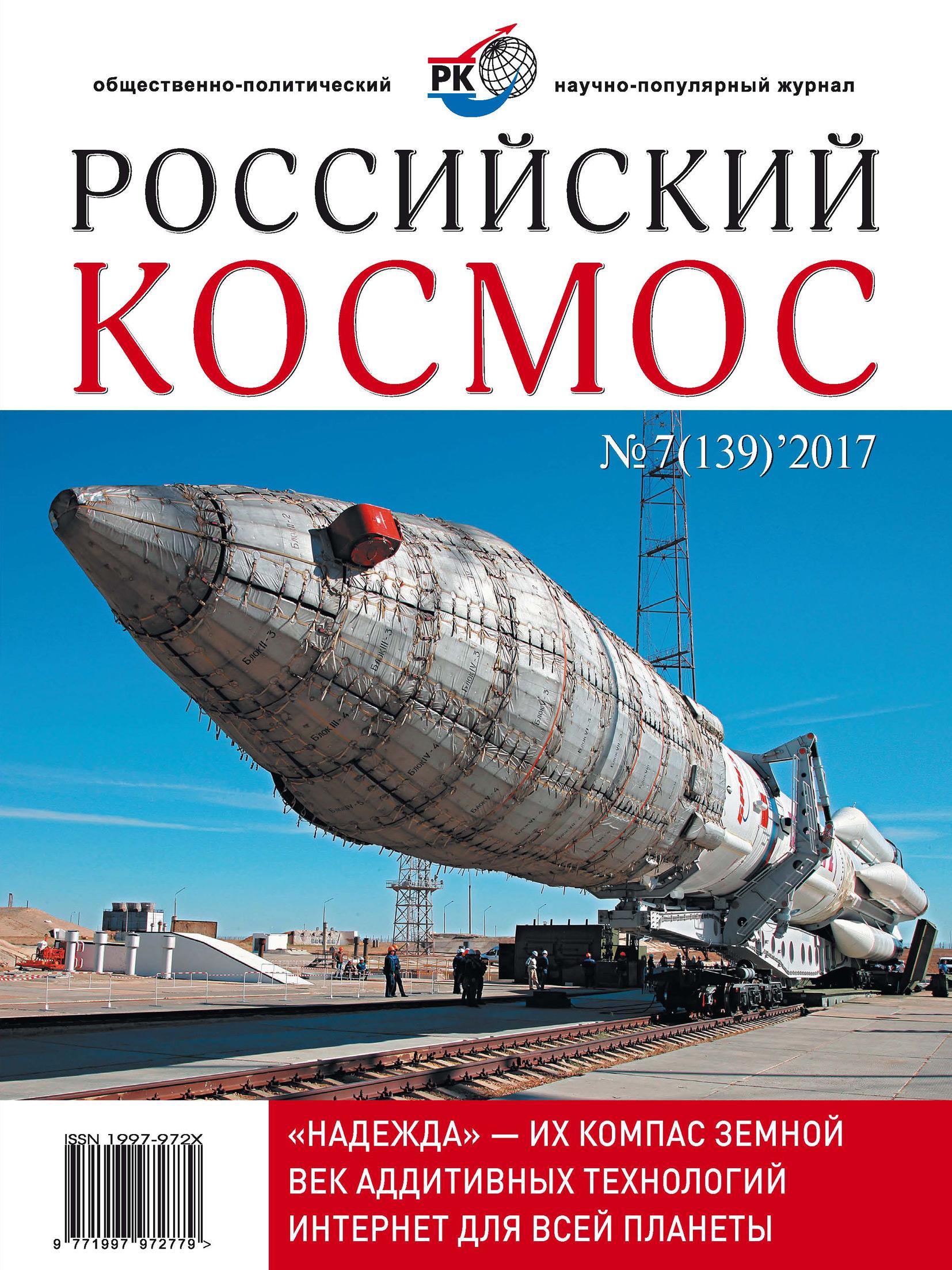 Отсутствует Российский космос № 07 / 2017