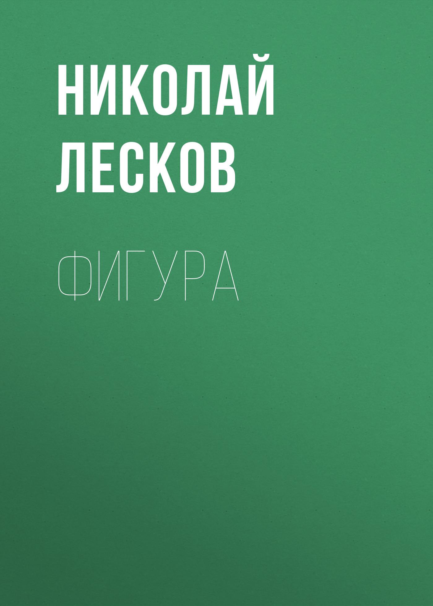 Николай Леско Фигура