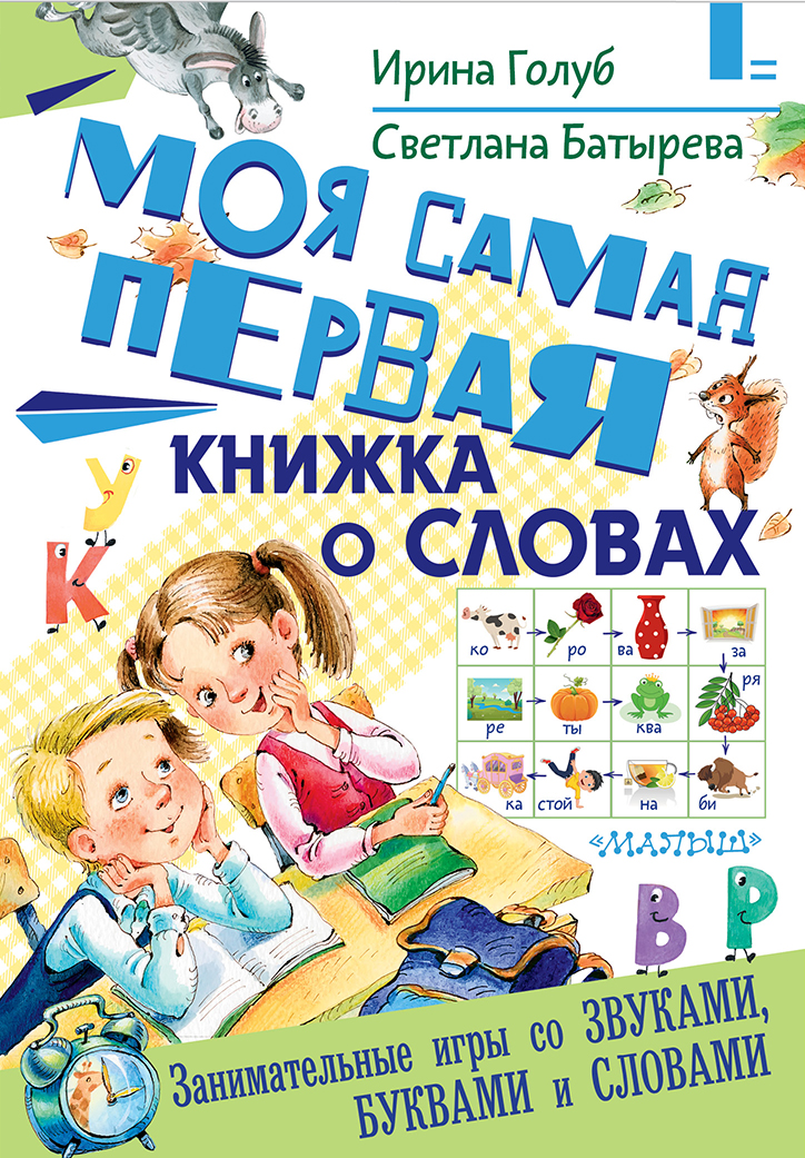 Ирина Голуб Моя самая первая книжка о словах