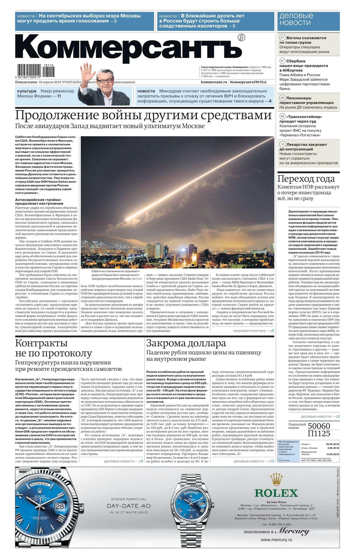 Редакция газеты Коммерсантъ (понедельник-пятница) Коммерсантъ (понедельник-пятница) 65п-2018 цена