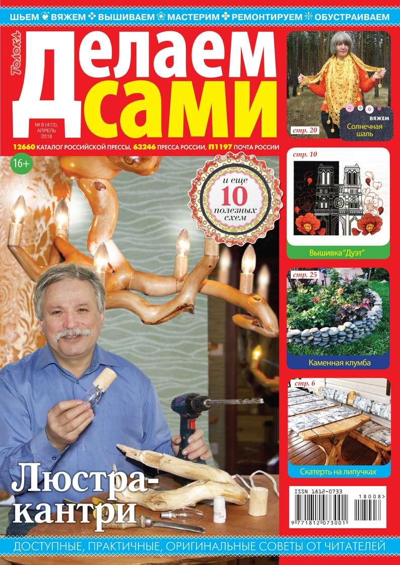 Редакция журнала Толока. Делаем Сами Толока. Делаем Сами 08-2018 цена и фото