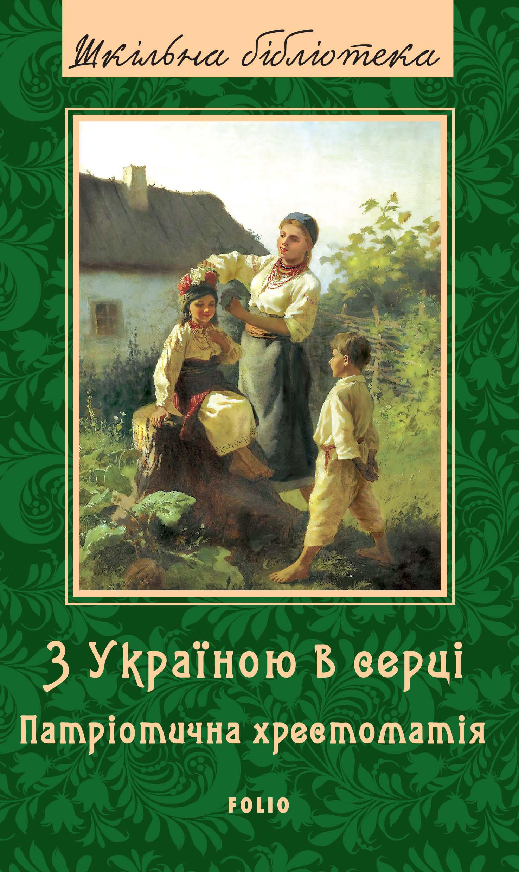 Коллектив авторов З Україною в серці. Патрiотична хрестоматiя