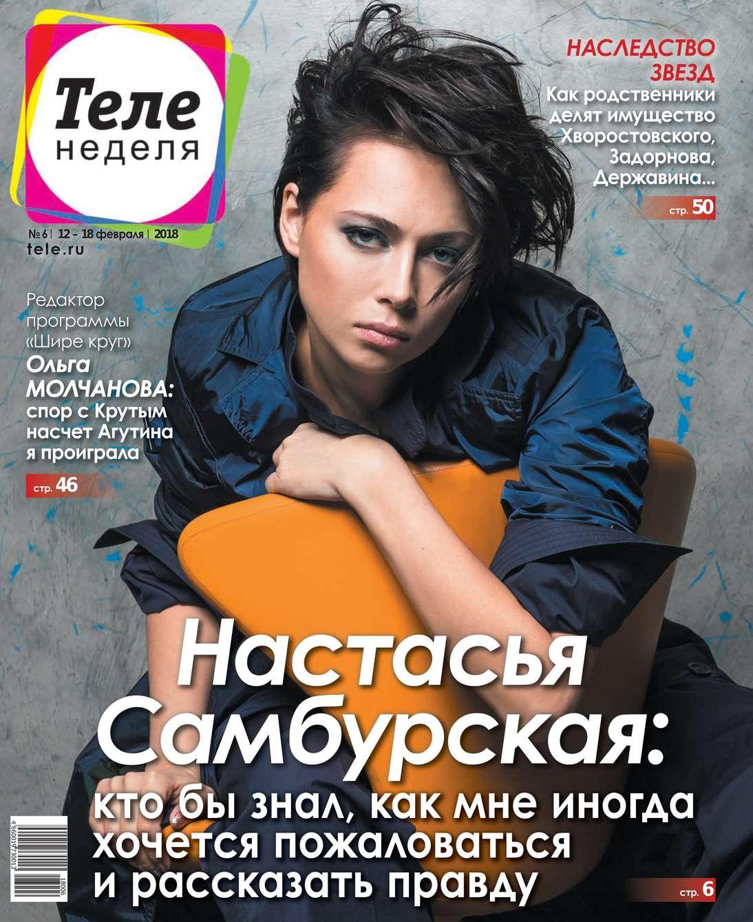 Теленеделя. Журнал о Знаменитостях с Телепрограммой 06-2018