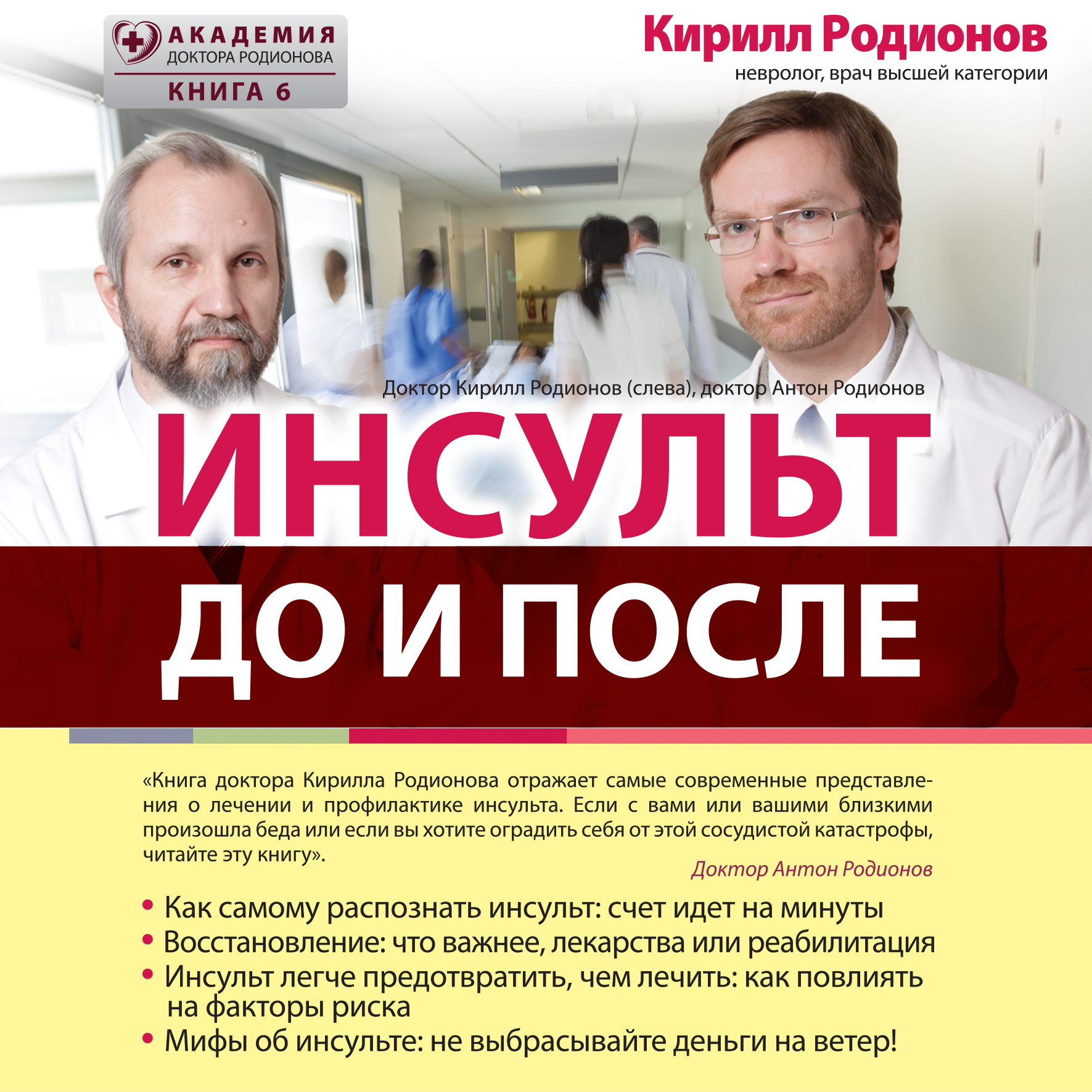 Кирилл Родионов Инсульт: до и после крулев к инсульт жизнь до и после советы врача которые сохранят жизнь
