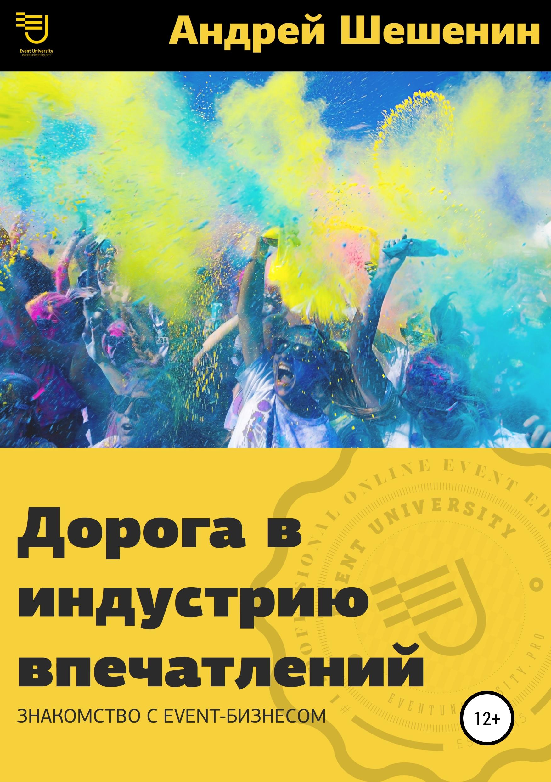 Обложка книги. Автор - Андрей Шешенин