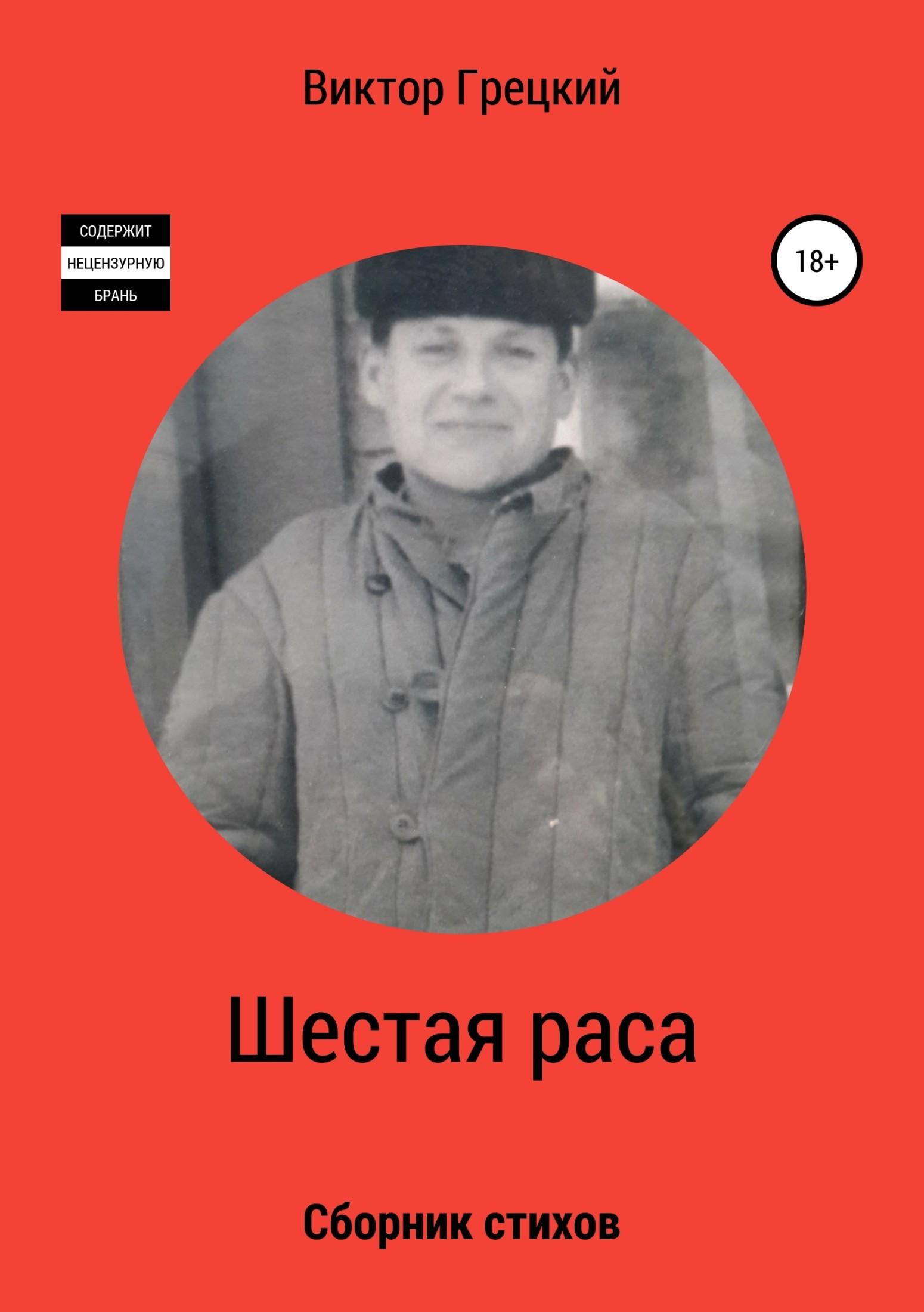 Виктор Грецкий Шестая раса. Сборник стихотворений