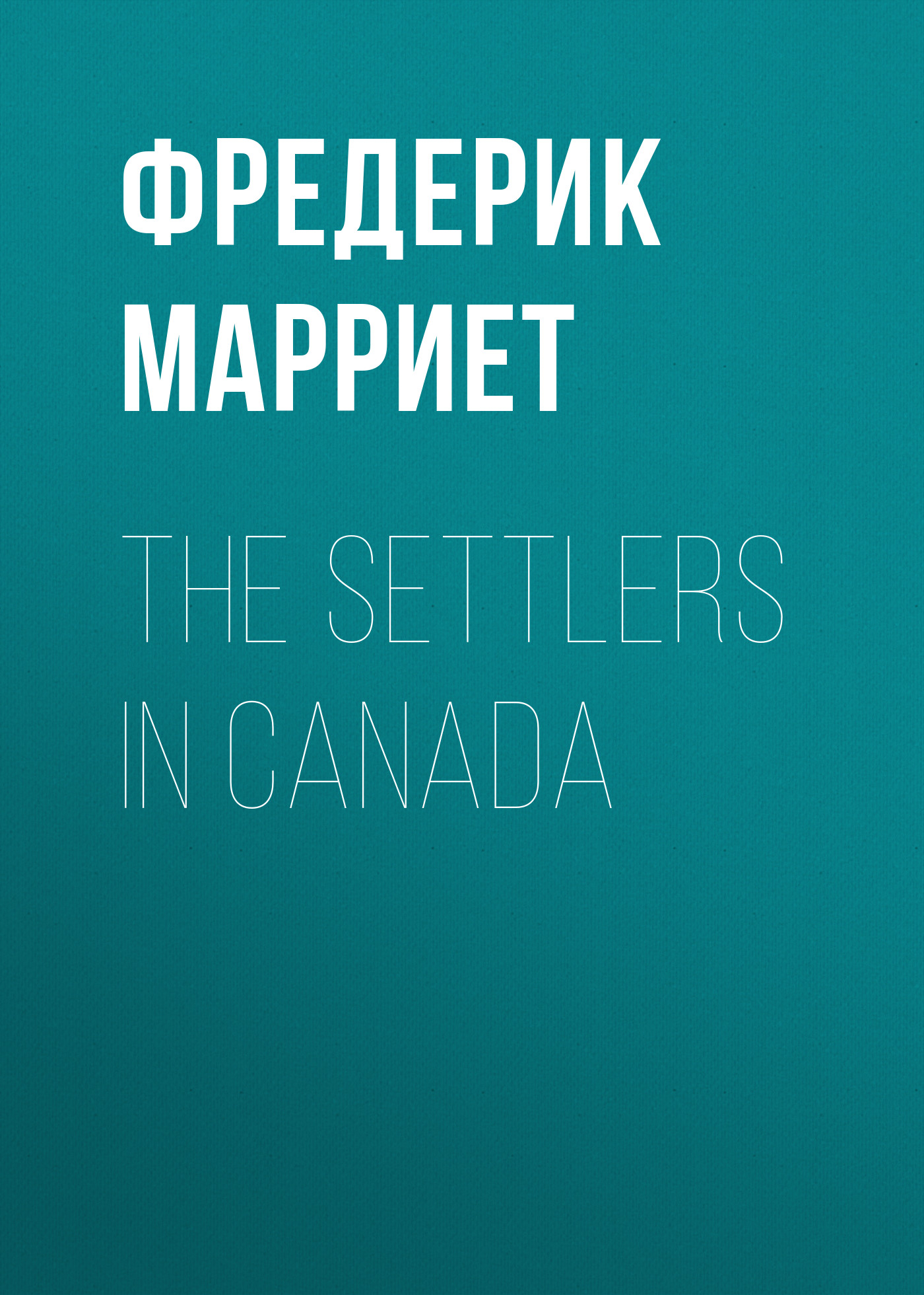 Фредерик Марриет The Settlers in Canada new settlers new transnationals