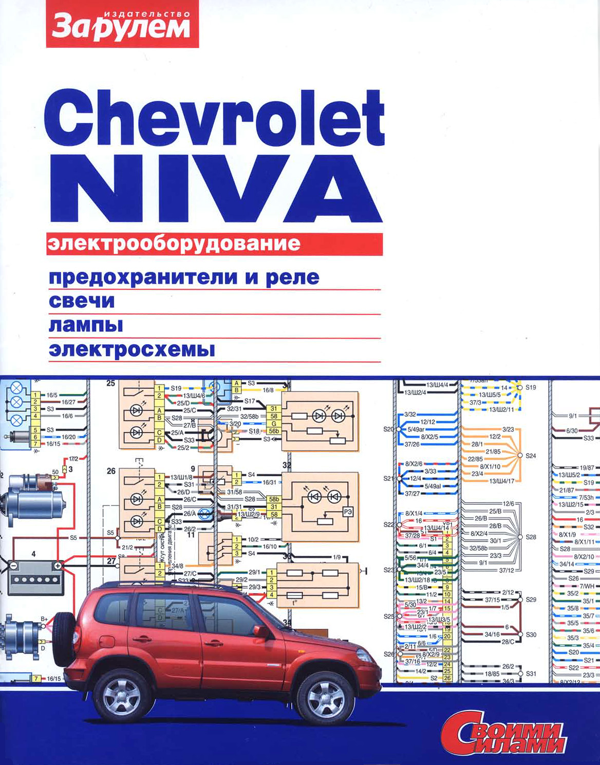 цена на Отсутствует Электрооборудование Chevrolet Niva. Иллюстрированное руководство