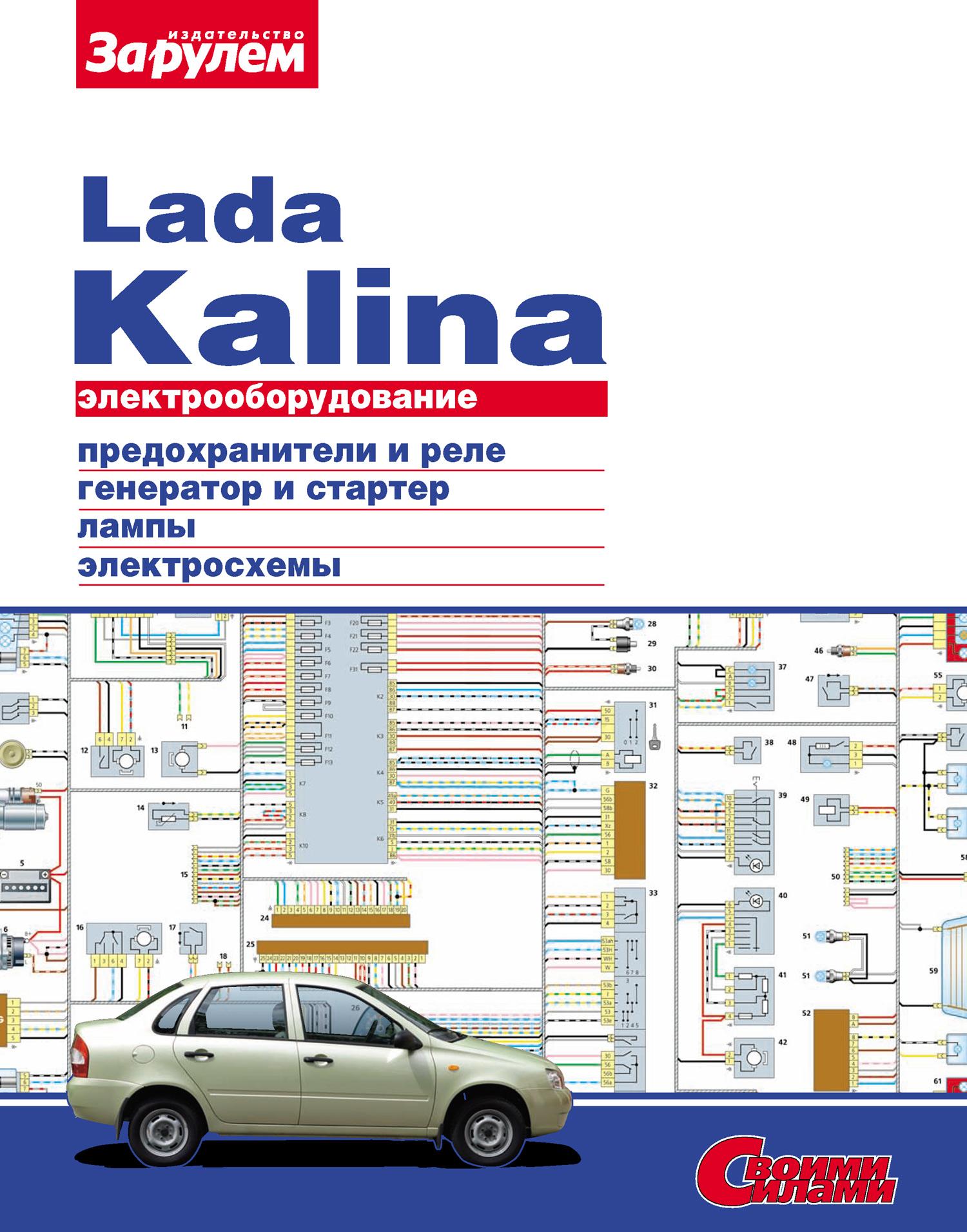 Отсутствует Электрооборудование Lada Kalina. Иллюстрированное руководство отсутствует электрооборудование chevrolet niva иллюстрированное руководство isbn 978 5 9698 0350 3
