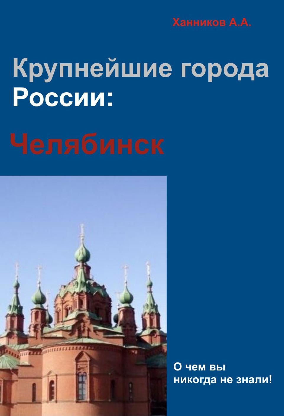Александр Ханников Челябинск