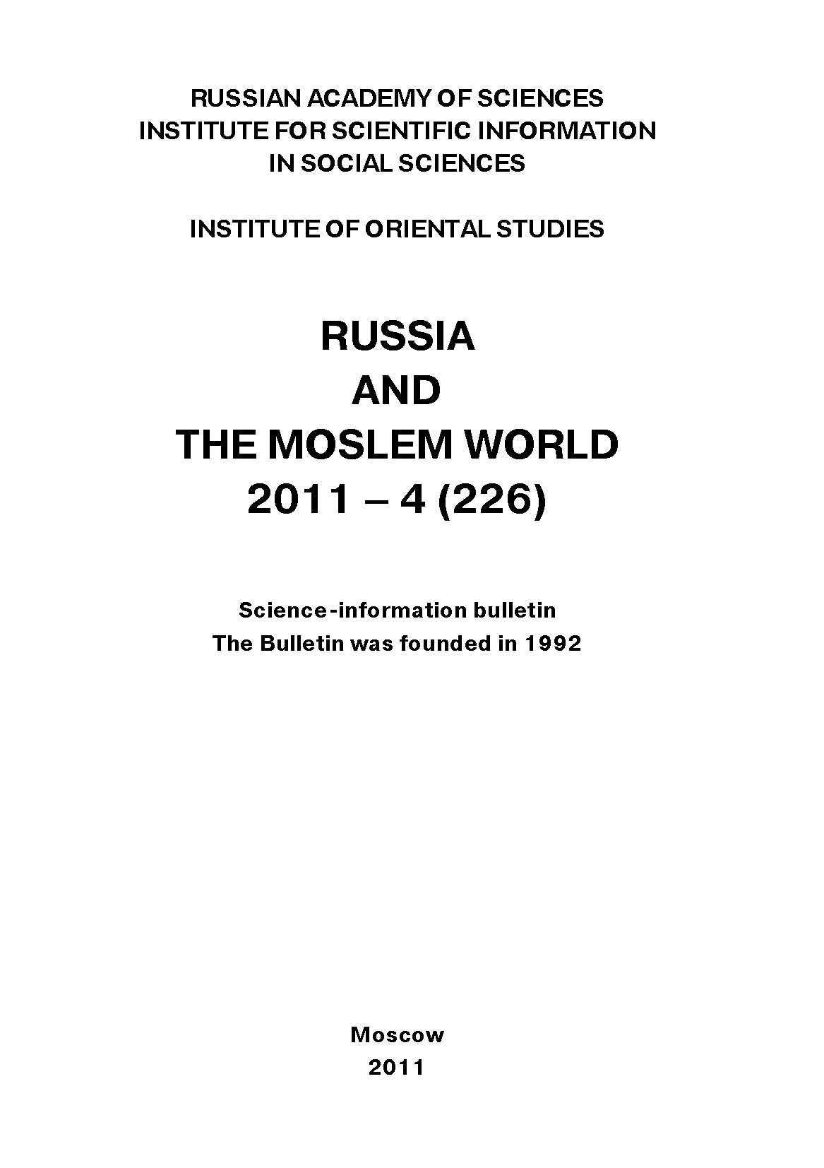 Сборник статей Russia and the Moslem World № 04 / 2011 сборник статей russia and the moslem world 04 2011