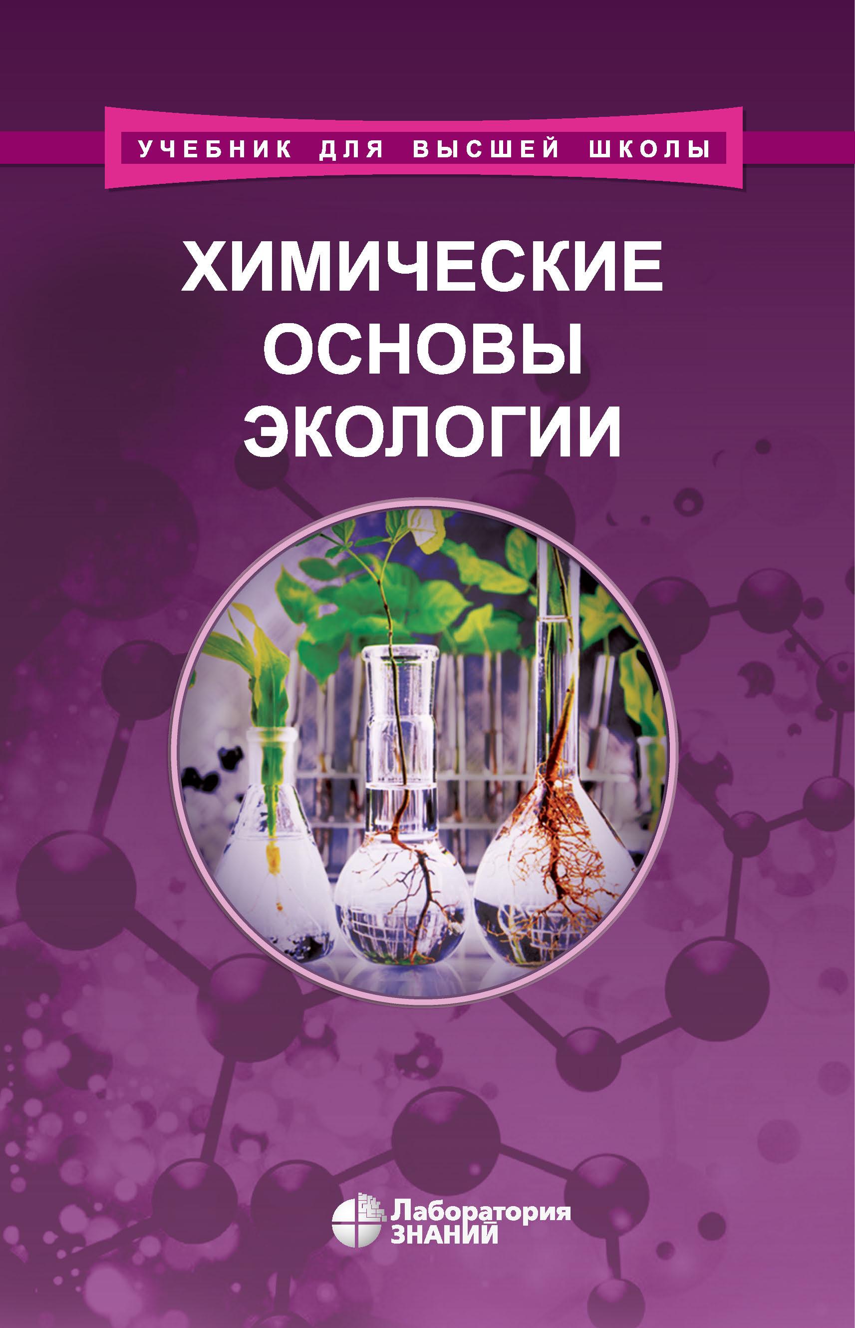 В. Ю. Орлов Химические основы экологии ю п верхошенцева биология с основами экологии