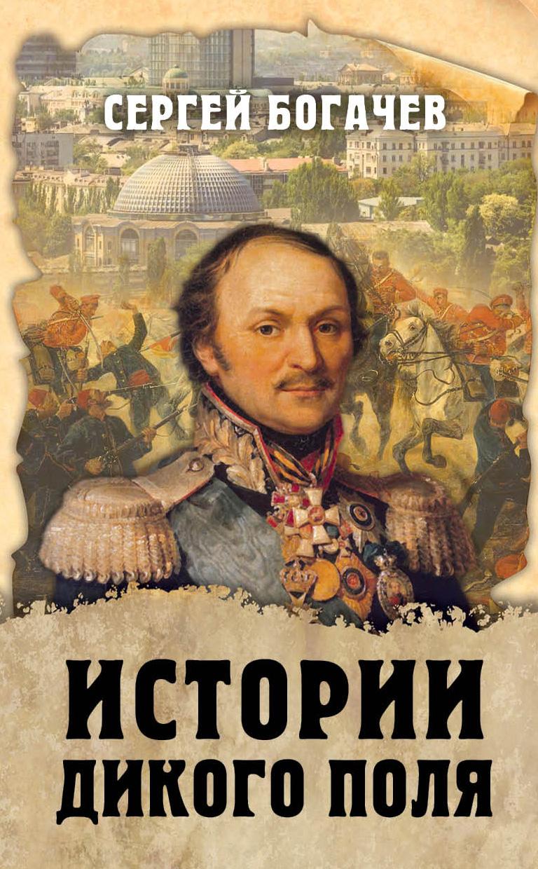 Сергей Богачев Истории Дикого поля все цены