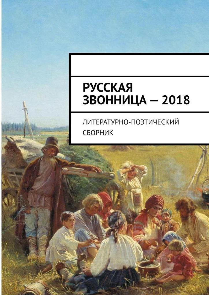 Алексей Мальков Русская звонница – 2018. Литературно-поэтический сборник