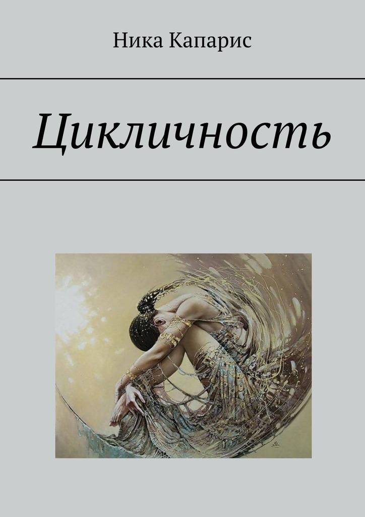 Ника Капарис Цикличность анатолий зарецкий odnoklassniki ru неотправленные письма другу