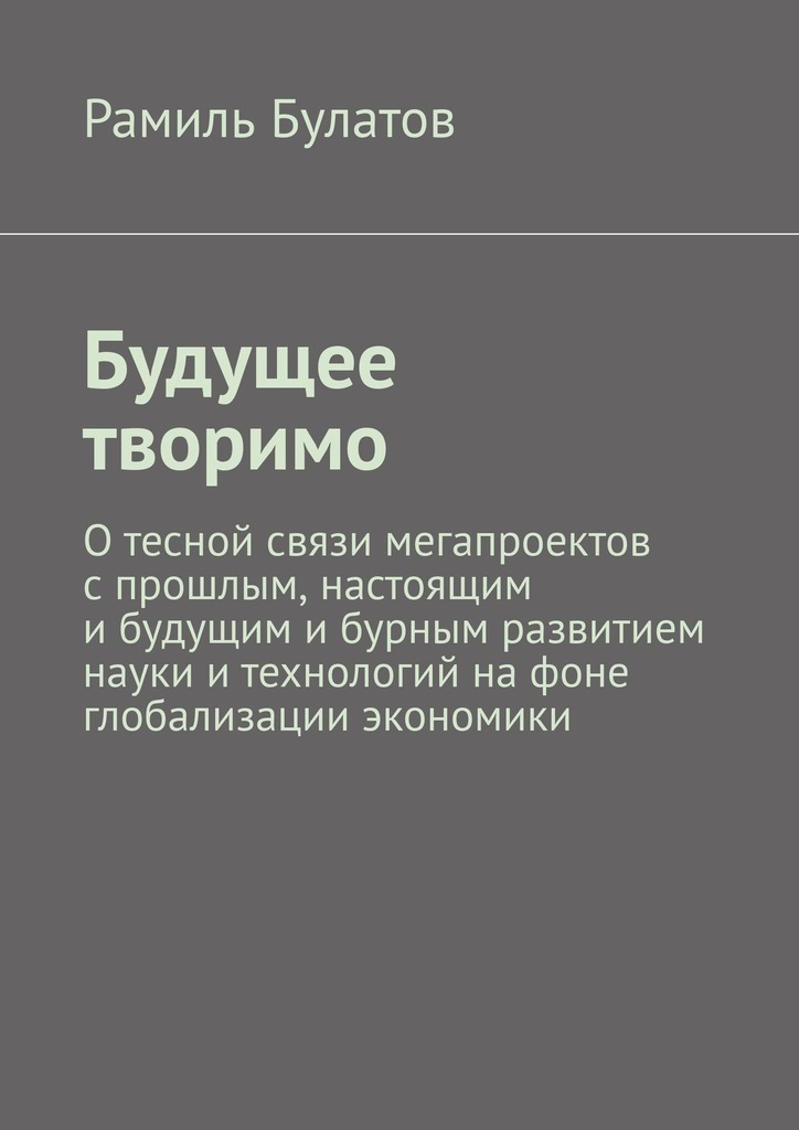 Рамиль Булатов Будущее творимо рамиль булатов сектор третий– курс устойчивый