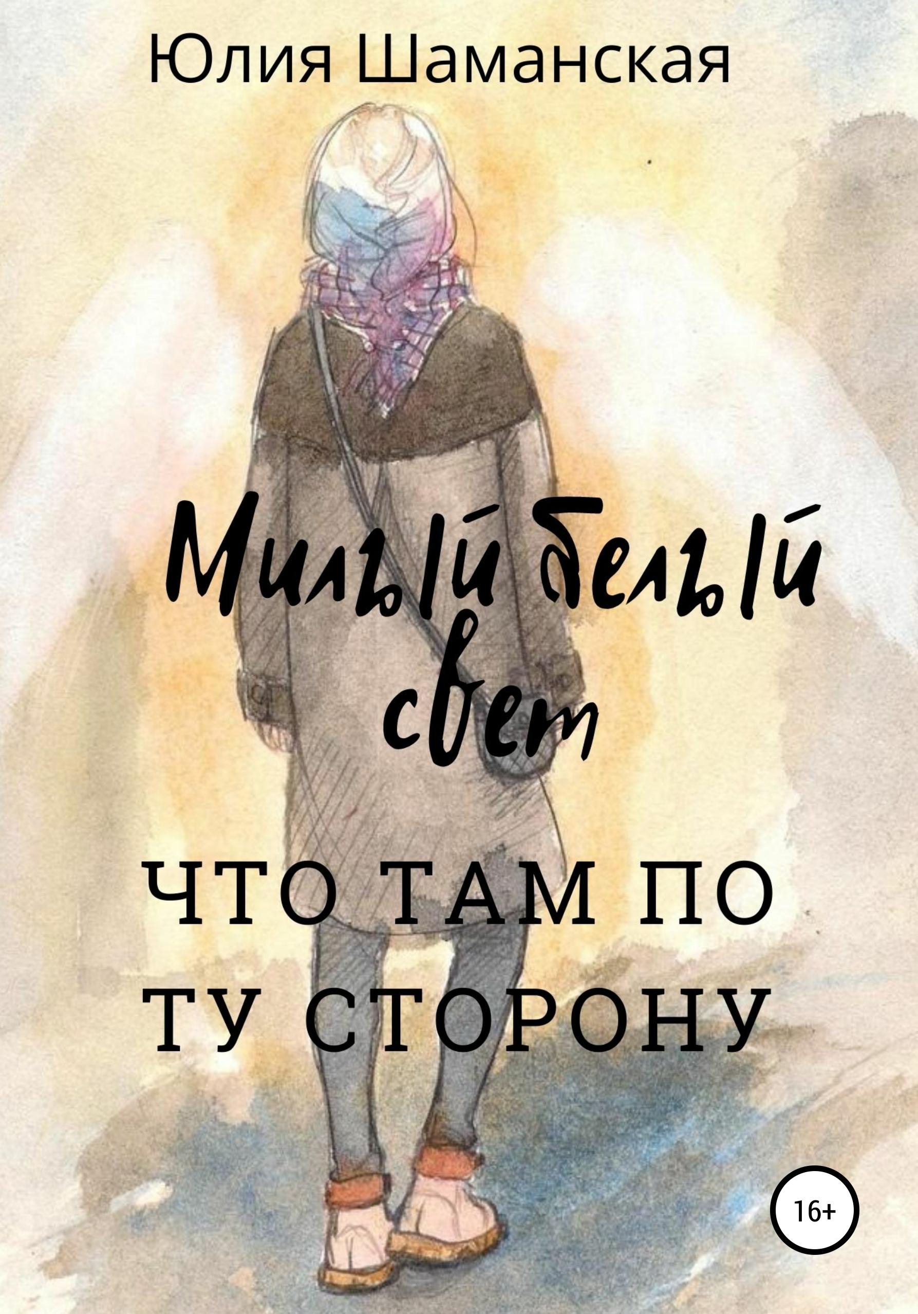 цены на Юлия Валерьевна Шаманская Милый белый свет  в интернет-магазинах
