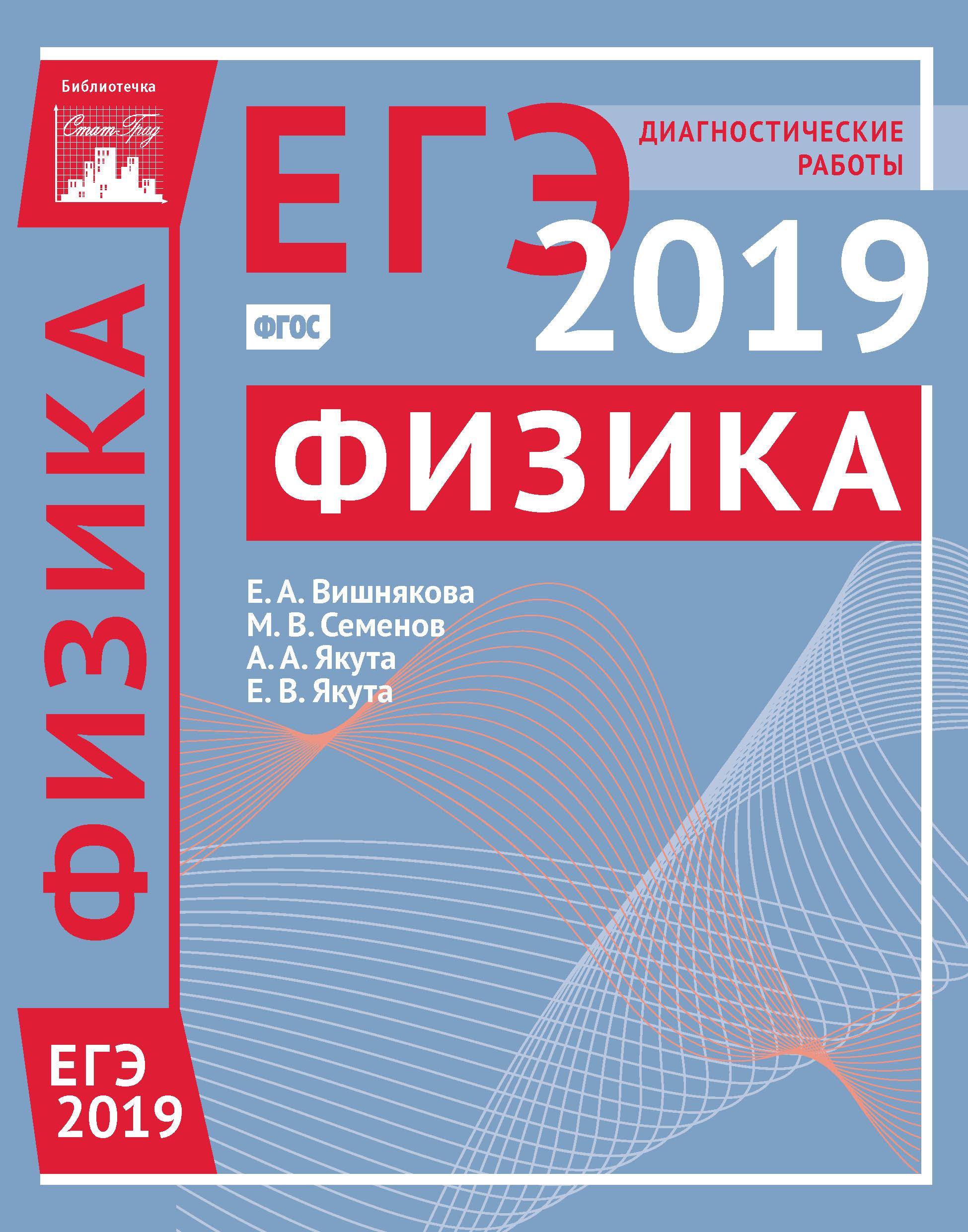 цена на М. В. Семенов Физика. Подготовка к ЕГЭ в 2019 году. Диагностические работы