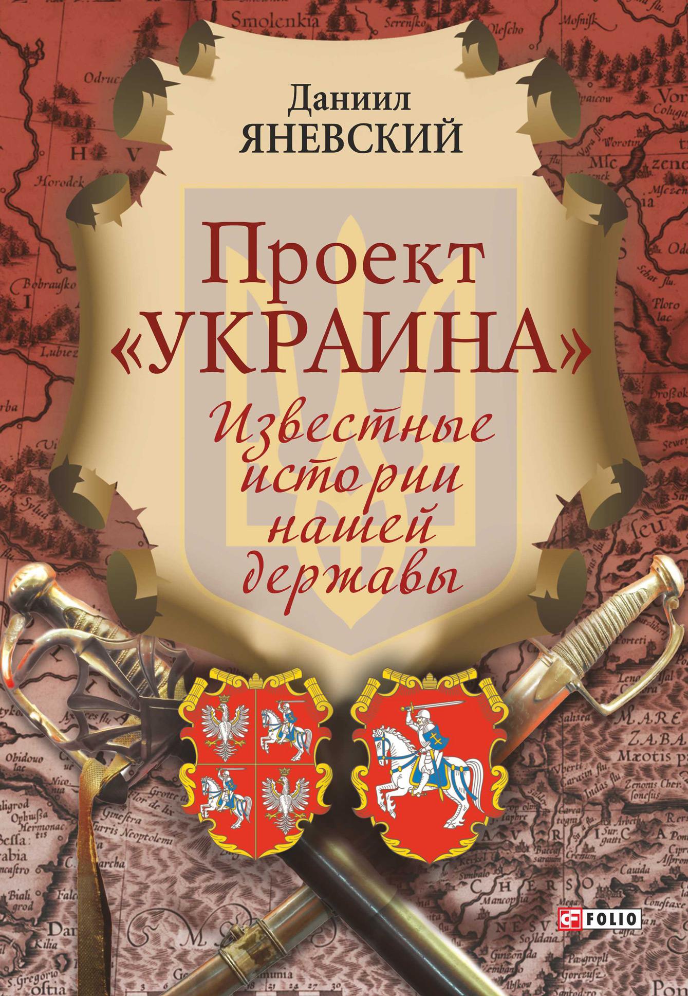 Даниил Яневский Проект «Украина». Известные истории нашей державы азаров н украина от переворота до выборов
