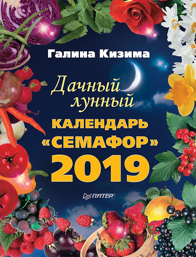 Дачный лунный календарь «Семафор» на 2019 год