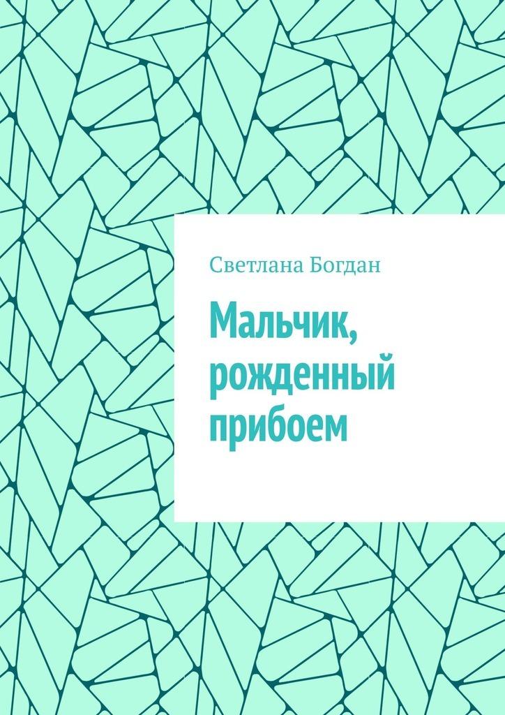 Светлана Богдан Мальчик, рожденный прибоем таня беринг любовь романова детки