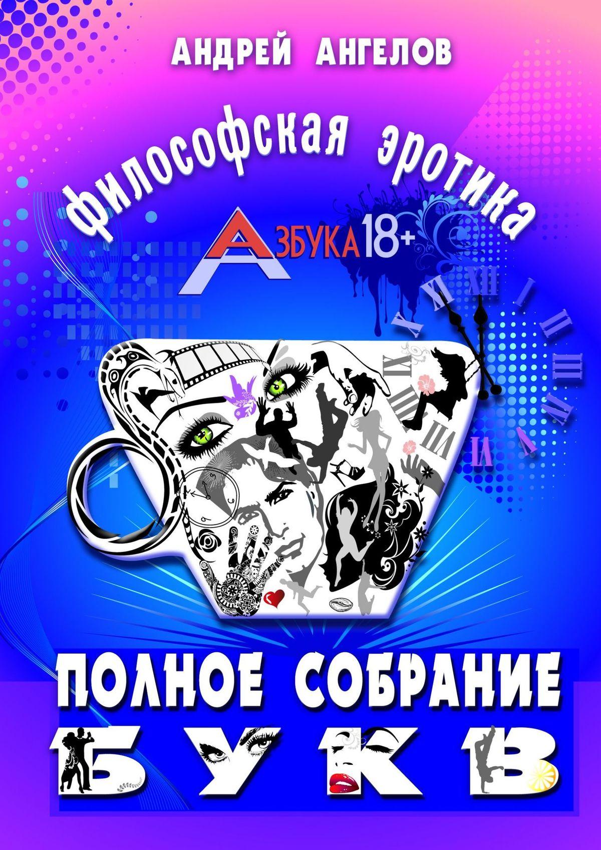 Андрей Ангелов Полное собрание букв адюльтер
