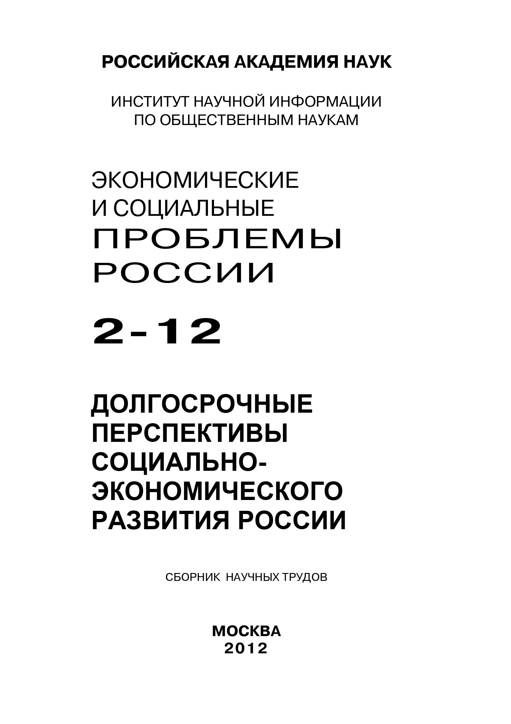 Коллектив авторов Экономические и социальные проблемы России №2 / 2012 цена и фото