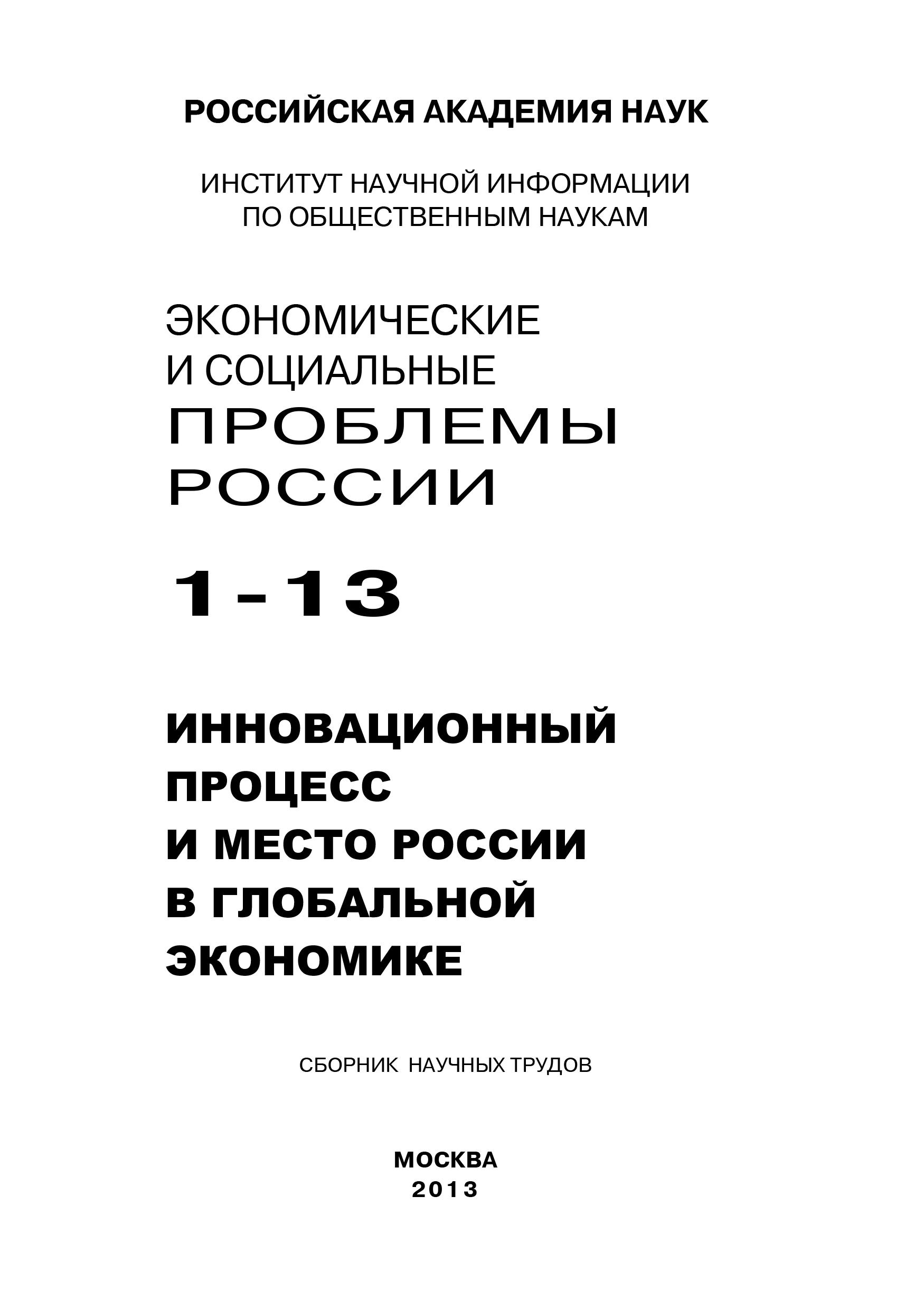 Коллектив авторов Экономические и социальные проблемы России №1 / 2013 цена 2017