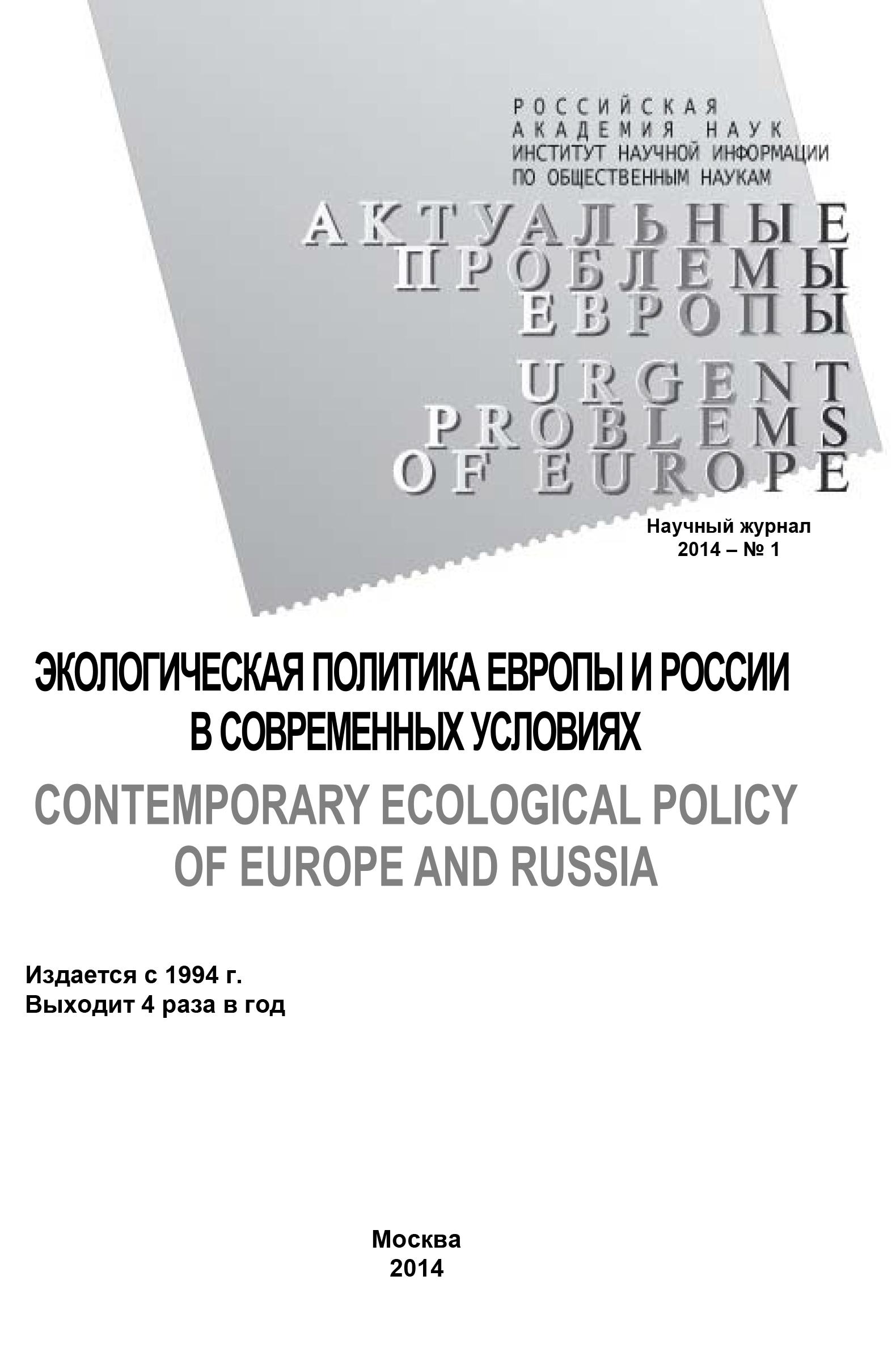 Коллектив авторов Актуальные проблемы Европы №1 / 2014