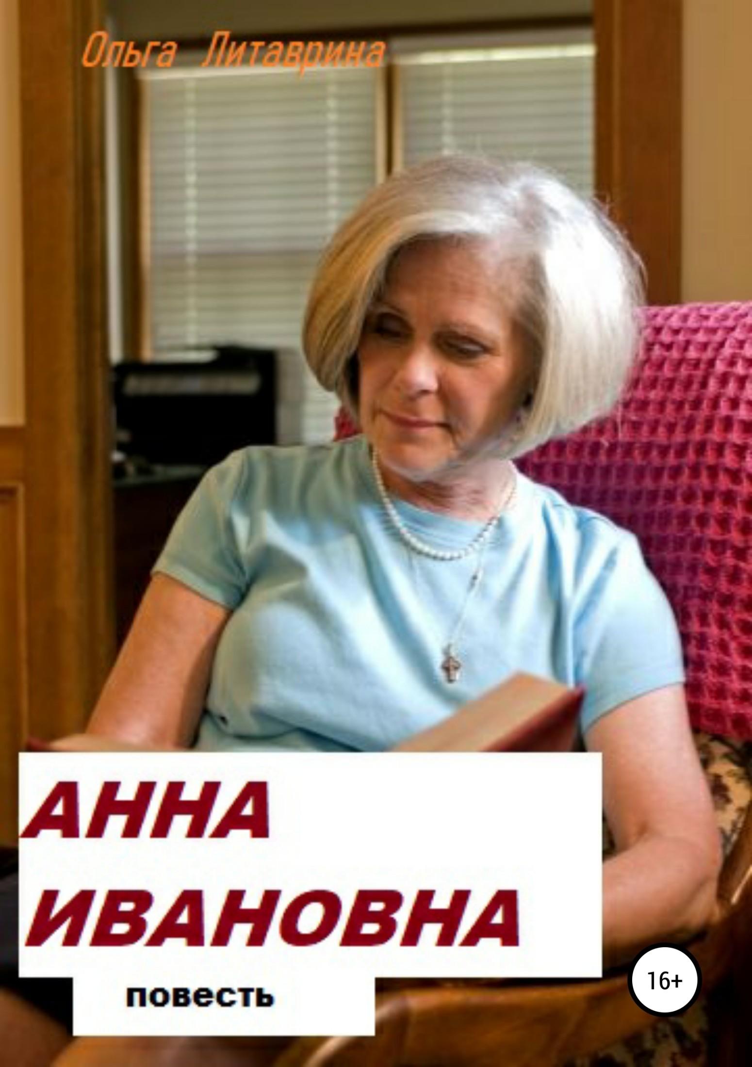 Ольга Борисовна Литаврина-Махнева Анна Ивановна ольга ивановна пахомова цитаты отрывки из жизни
