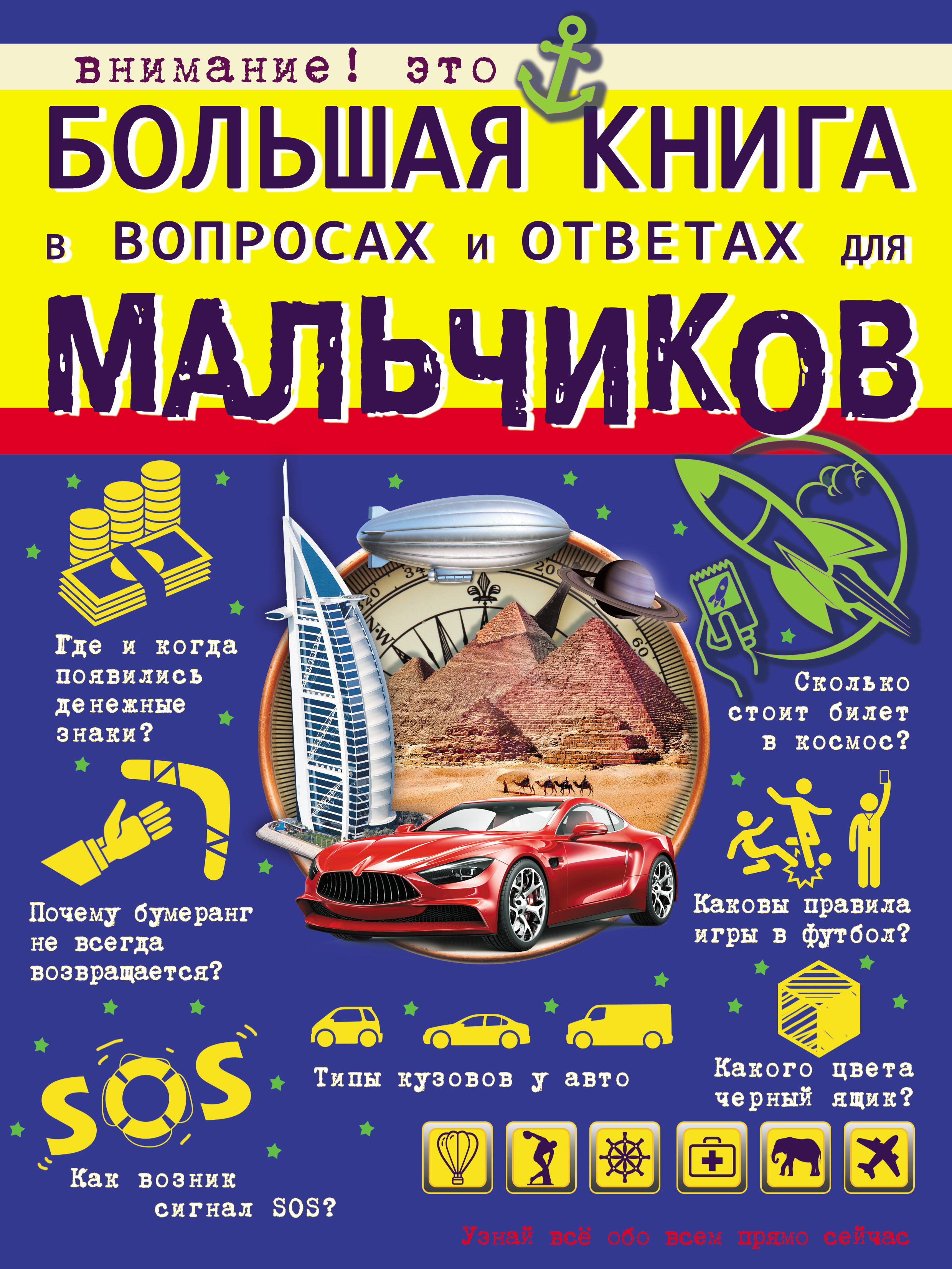 М. Д. Филиппова Большая книга в вопросах и ответах для мальчиков