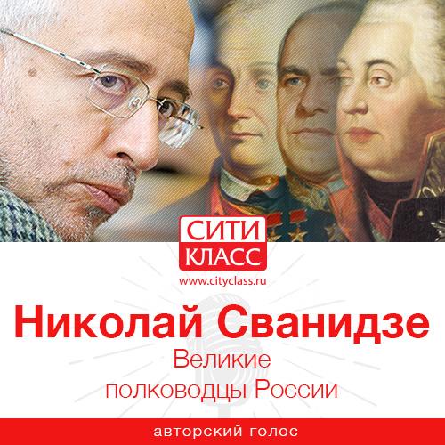 Николай Сванидзе Великие полководцы России
