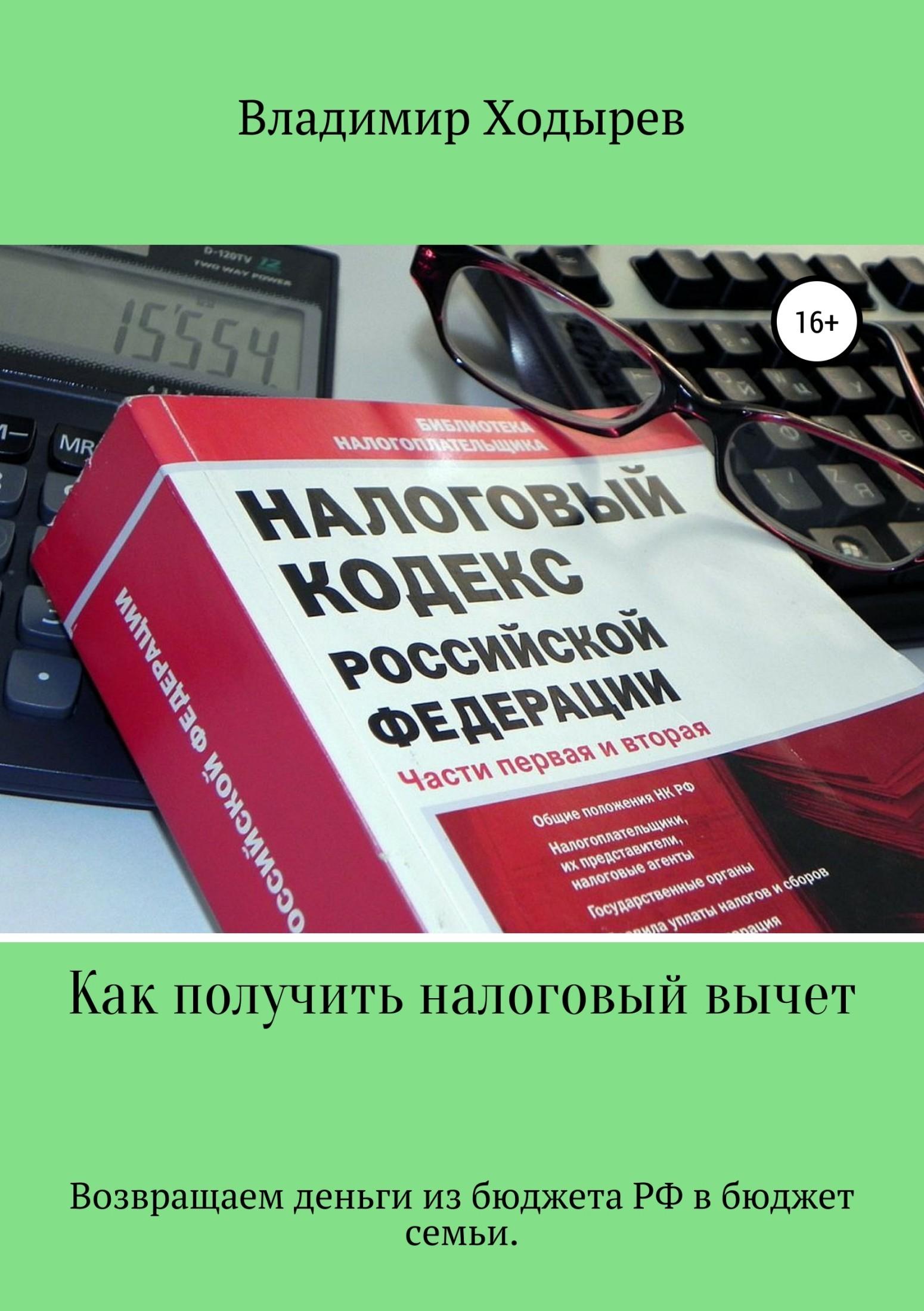 Обложка книги Как получить налоговый вычет