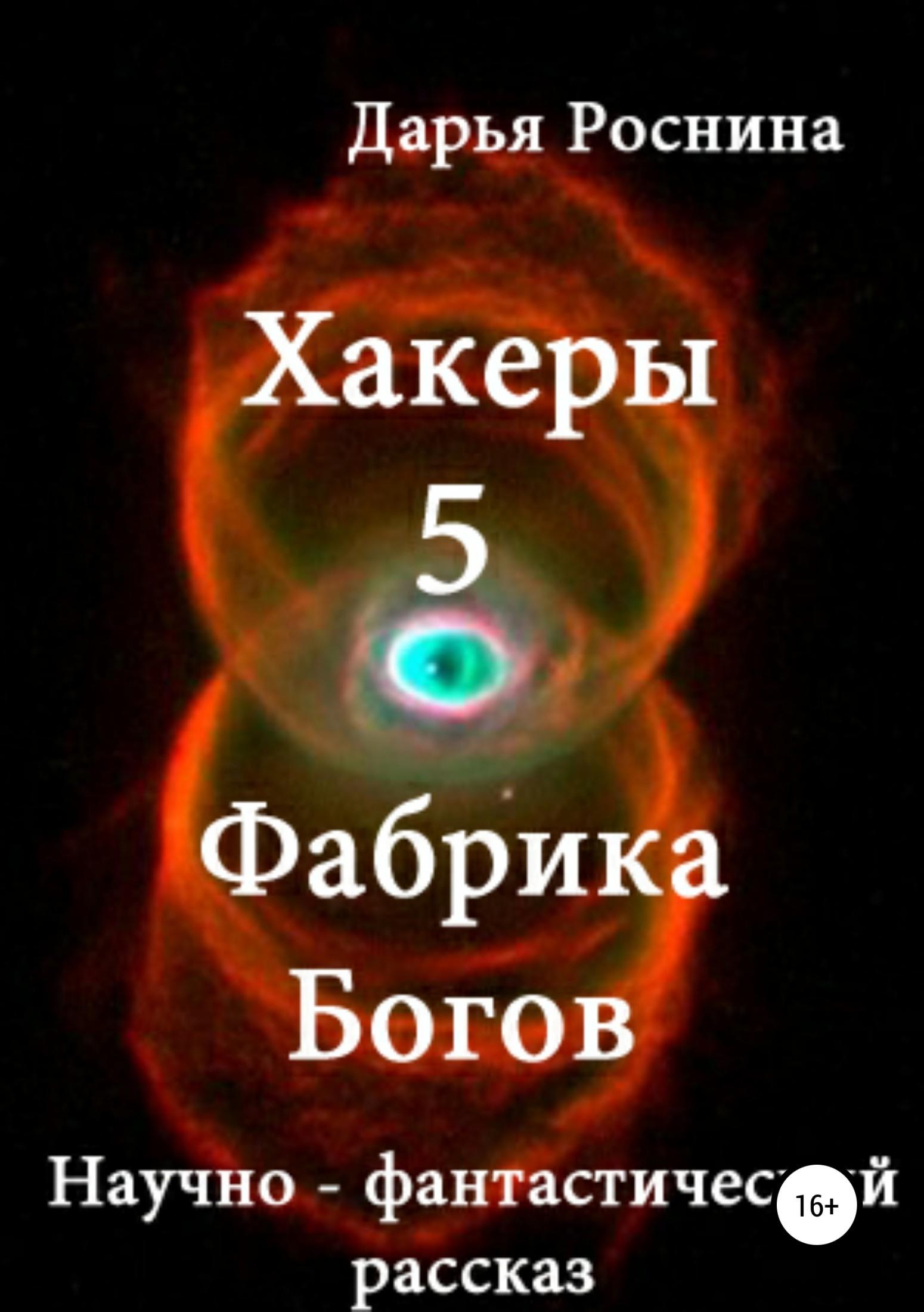 Дарья Дмитриевна Роснина Хакеры 5. Фабрика Богов цены онлайн
