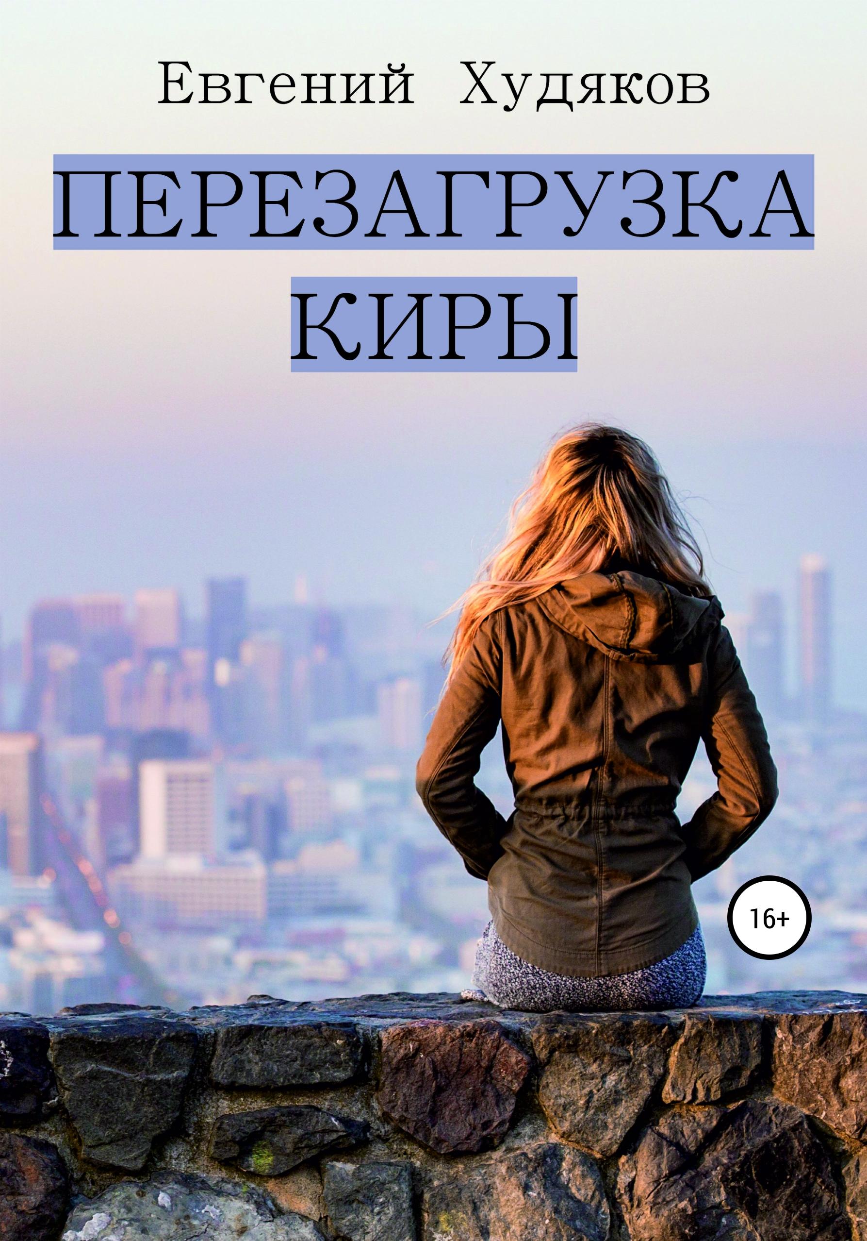 Евгений Худяков Перезагрузка Киры вигор косметика сайт москва
