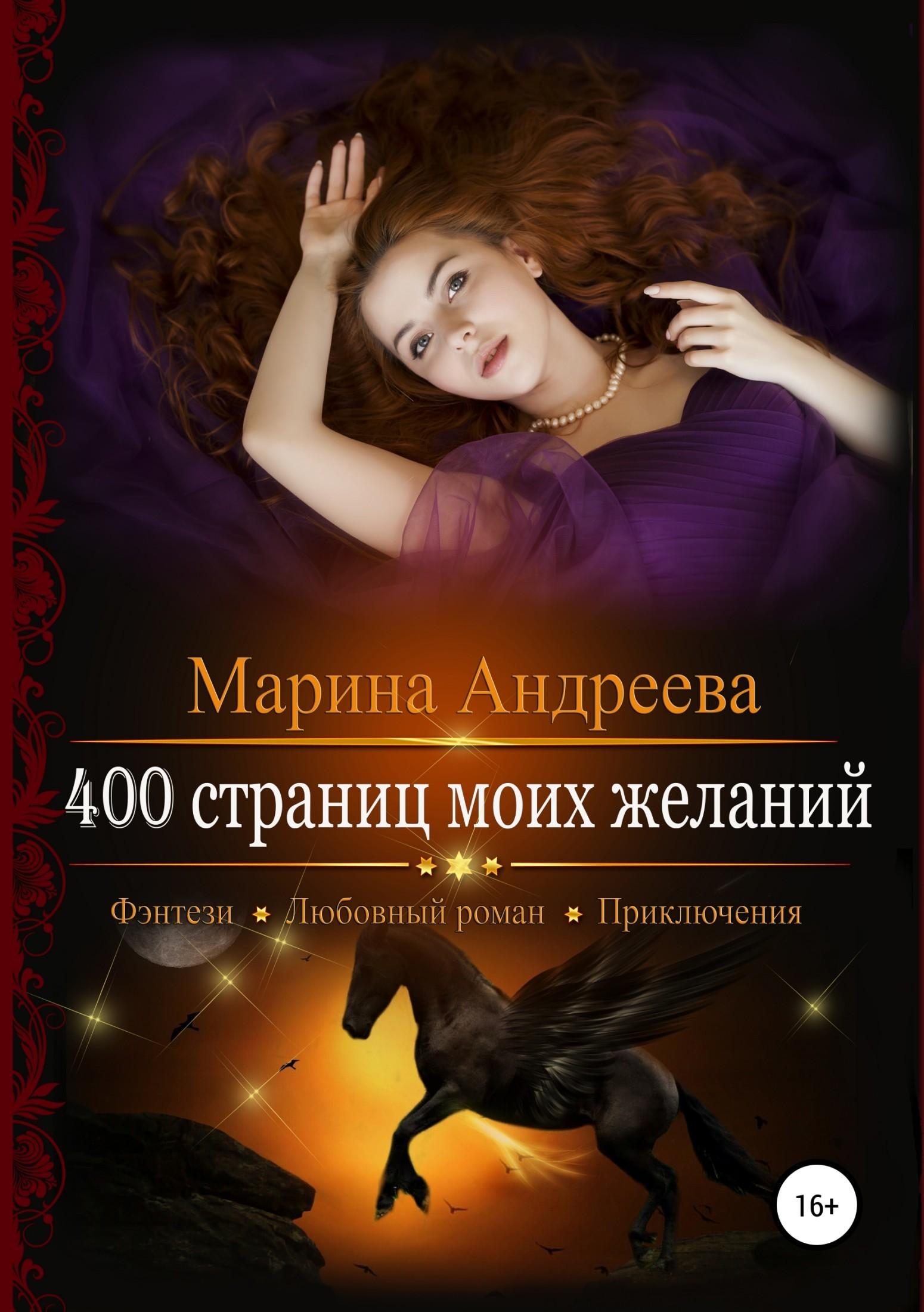 Марина Андреева 400 страниц моих желаний андреева м 400 страниц моих надежд роман